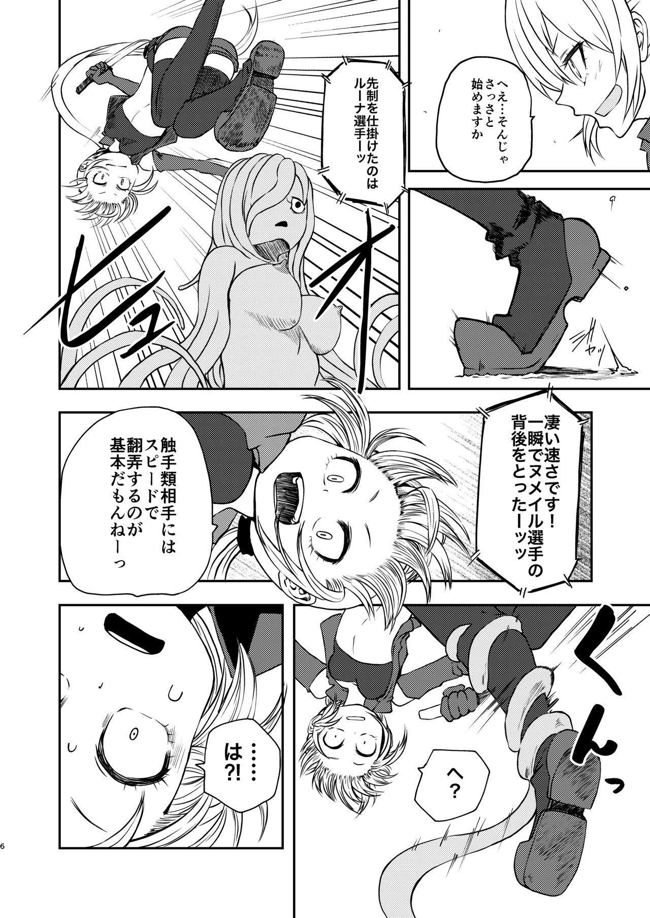 Tada no Onna Boukensha ga Tougijou ni Sanka Shita Kekka Lv 99 no Monster-san ni Bokoboko ni Saremashita 4