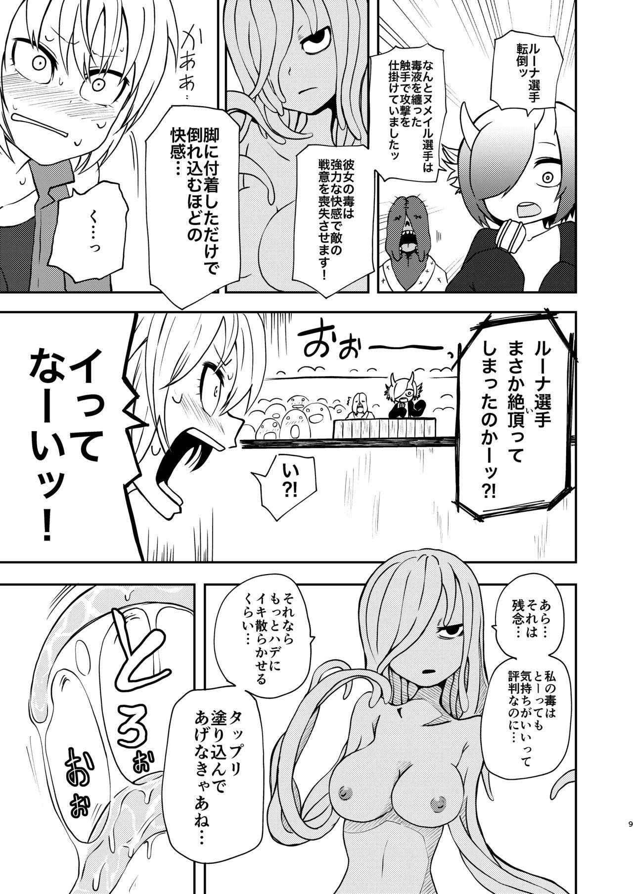 Tada no Onna Boukensha ga Tougijou ni Sanka Shita Kekka Lv 99 no Monster-san ni Bokoboko ni Saremashita 7