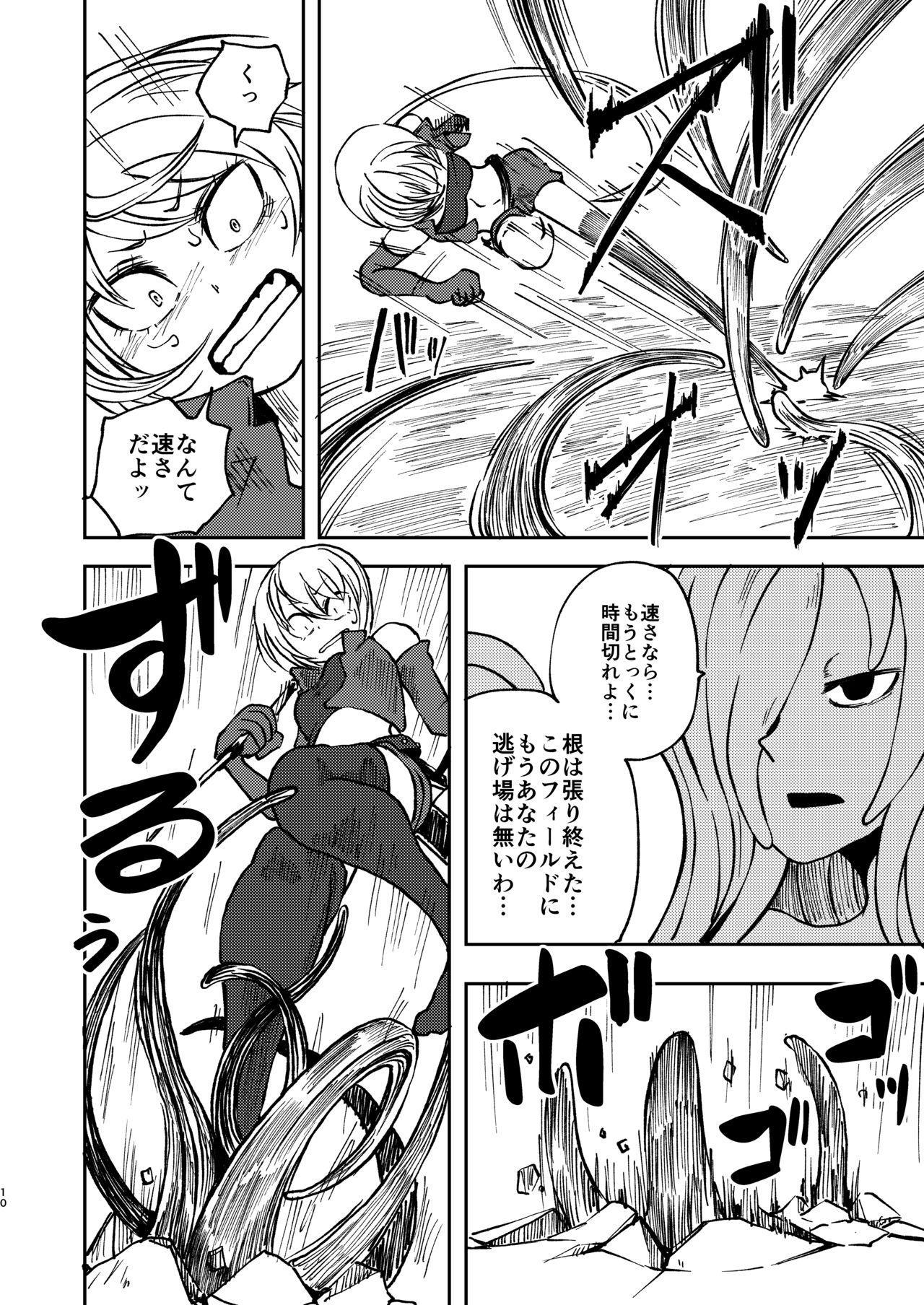 Tada no Onna Boukensha ga Tougijou ni Sanka Shita Kekka Lv 99 no Monster-san ni Bokoboko ni Saremashita 8