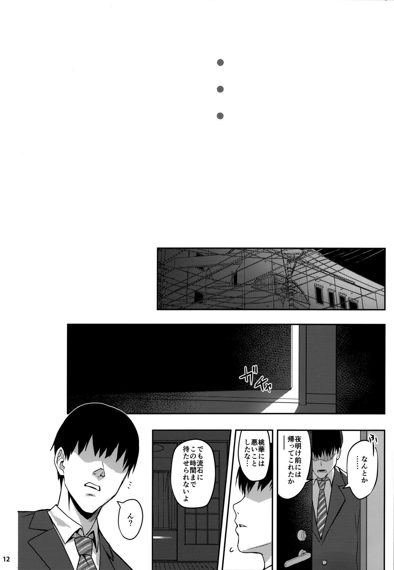 Momoka Yoitsuma 3 11