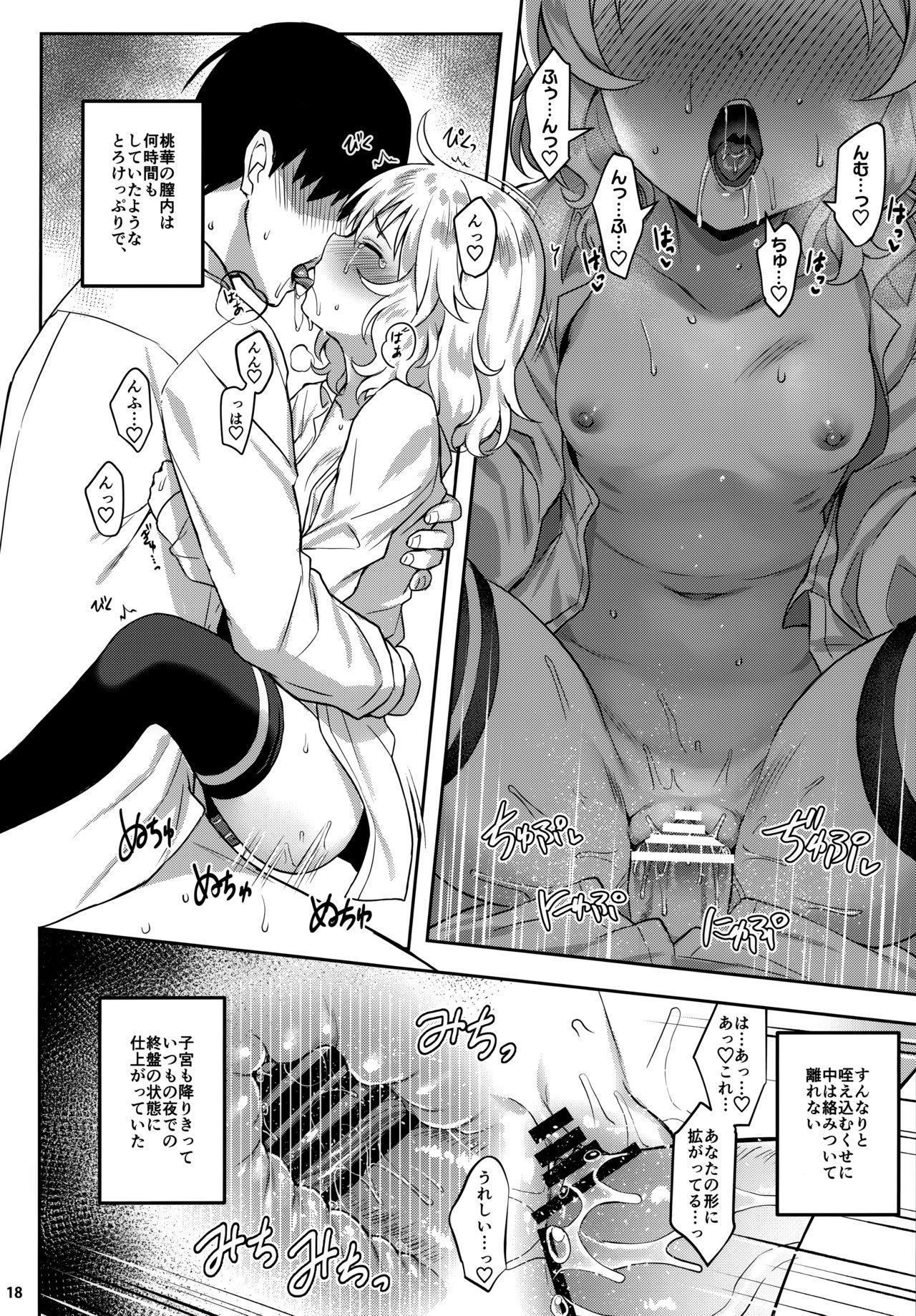 Momoka Yoitsuma 3 17