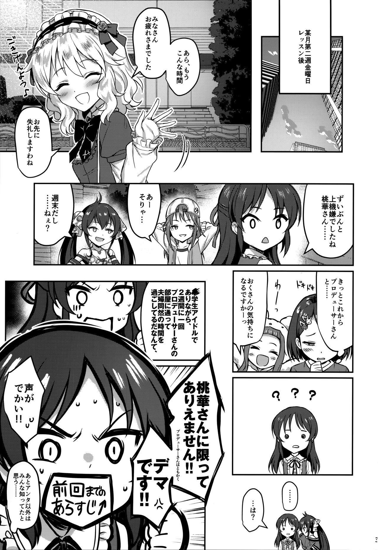 Momoka Yoitsuma 3 2