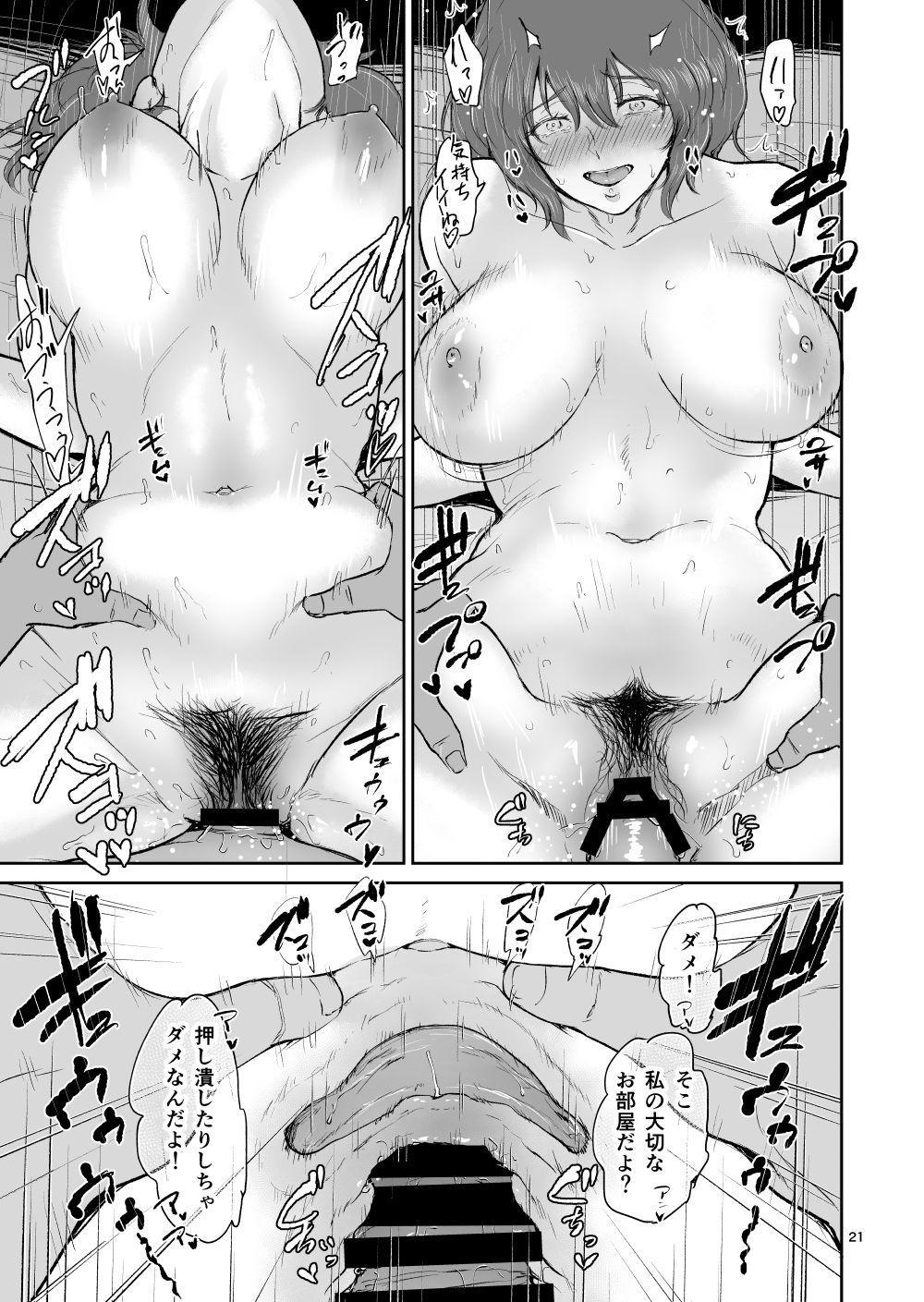 [yogurt (bifidus)] Marie-san to Ofuroba de -Otonari no Kyonyuu Onee-san to no Amai Hibi... [Digital] 19