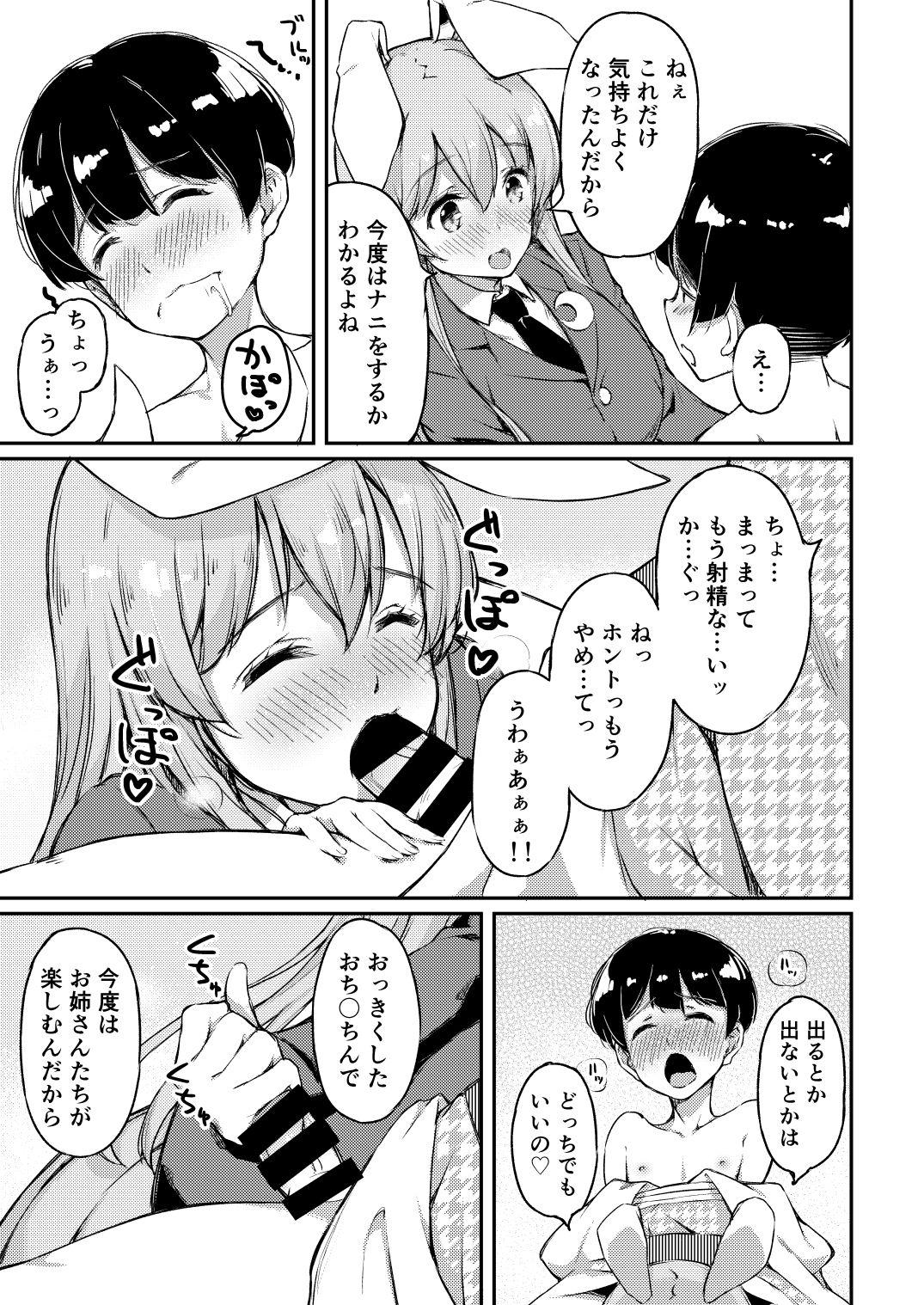 UdoTewi no, Gochisousama! 11