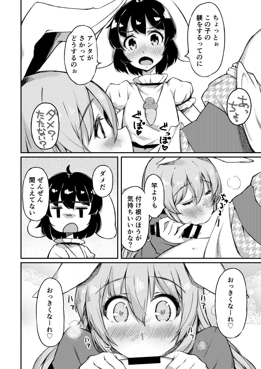 UdoTewi no, Gochisousama! 12