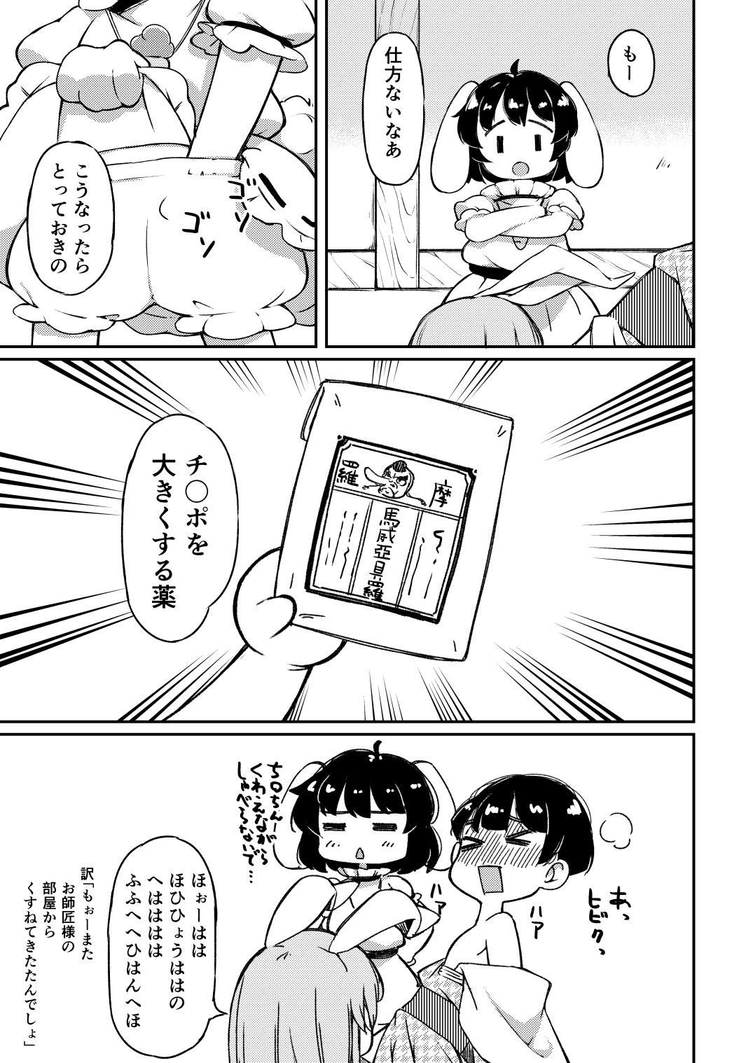UdoTewi no, Gochisousama! 13