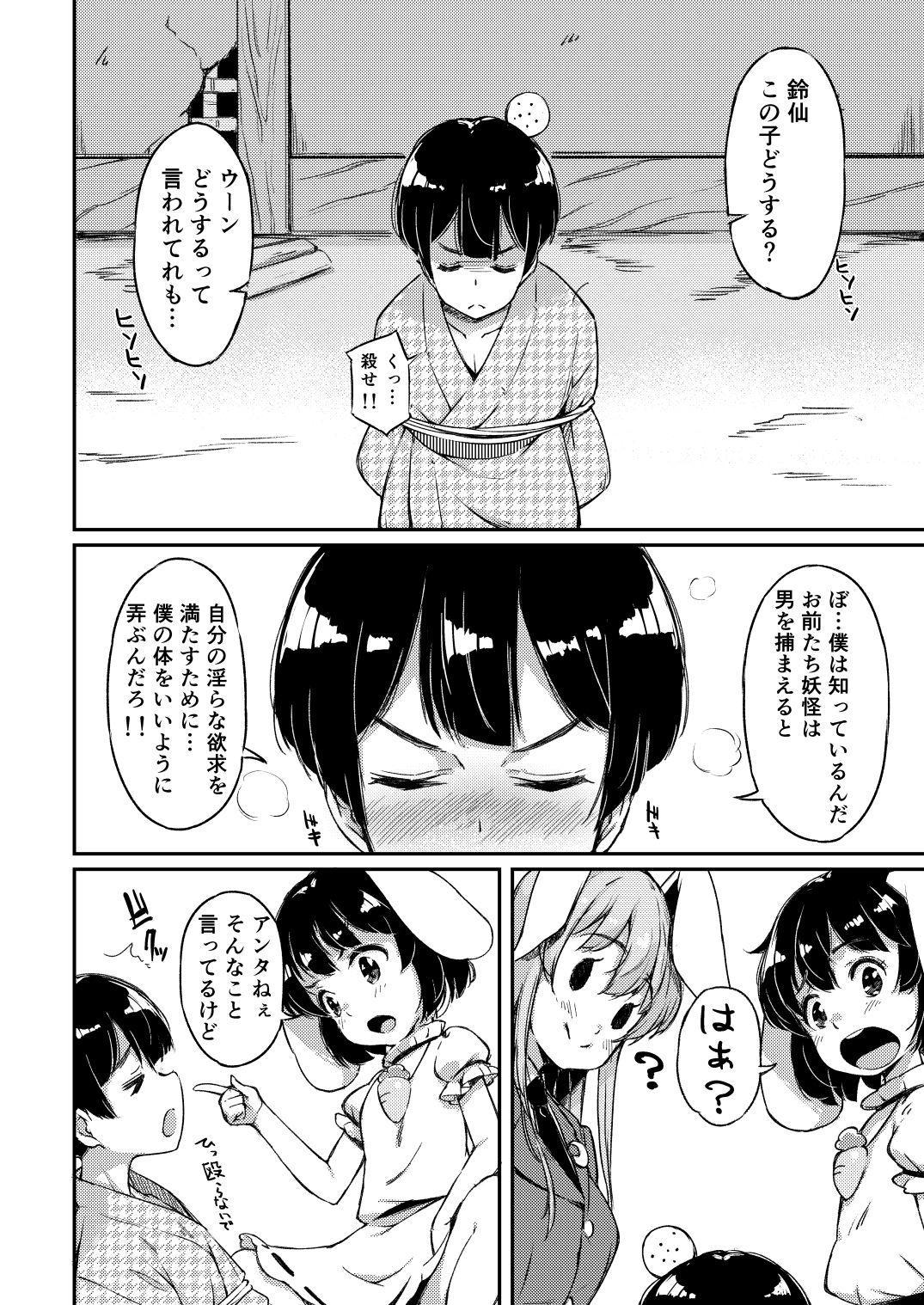 UdoTewi no, Gochisousama! 2