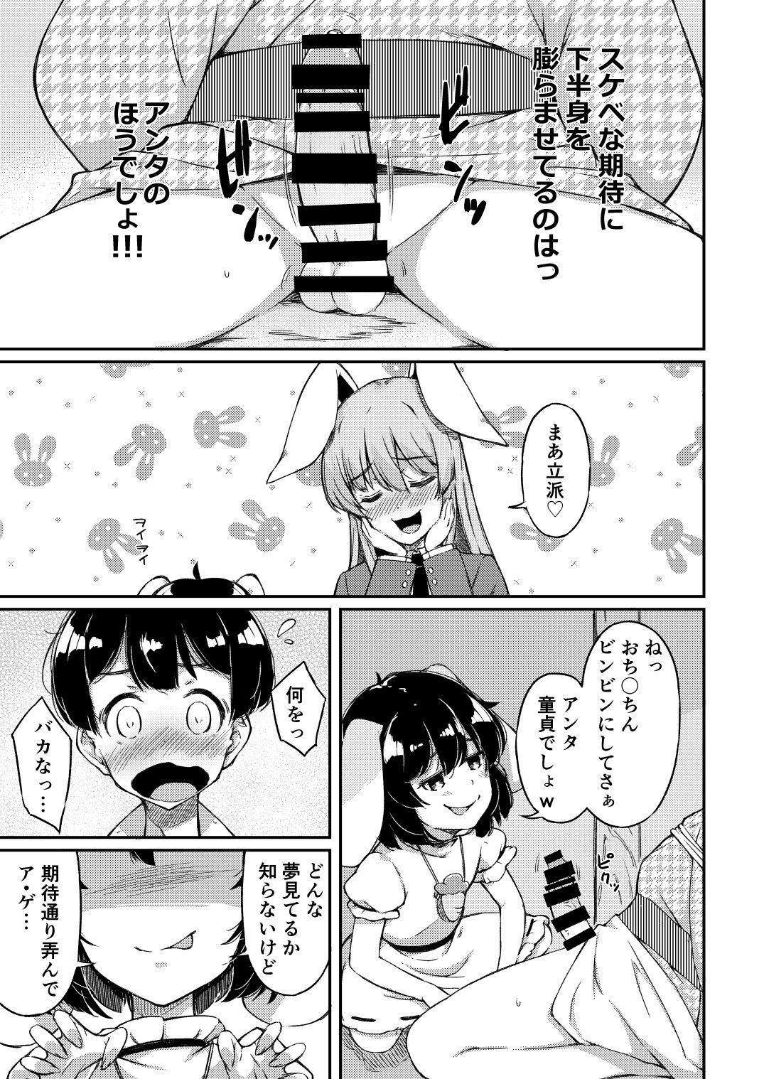 UdoTewi no, Gochisousama! 3