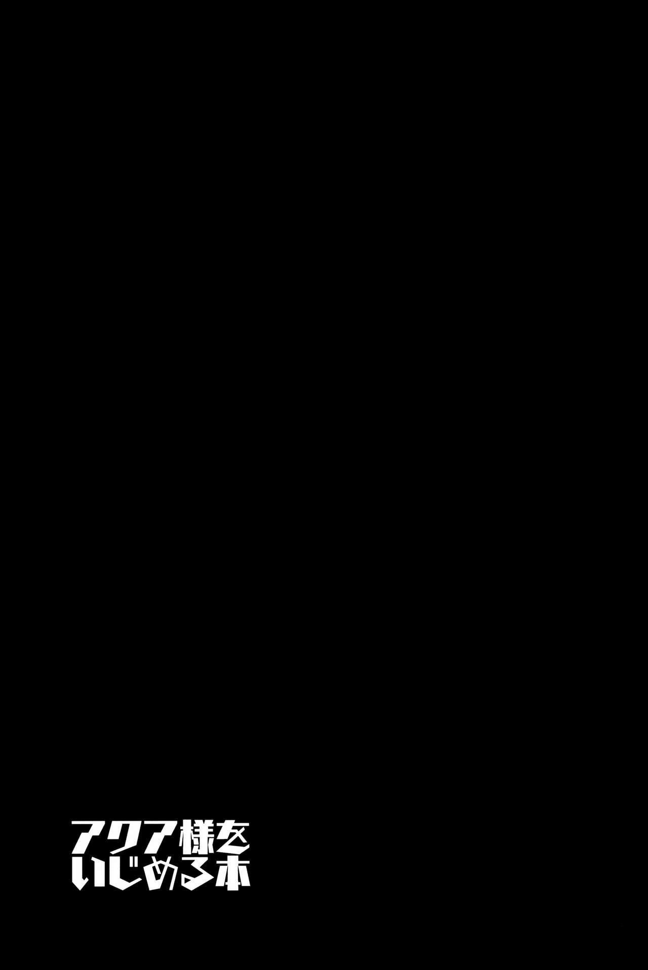 Aqua-sama o Ijimeru Hon 25