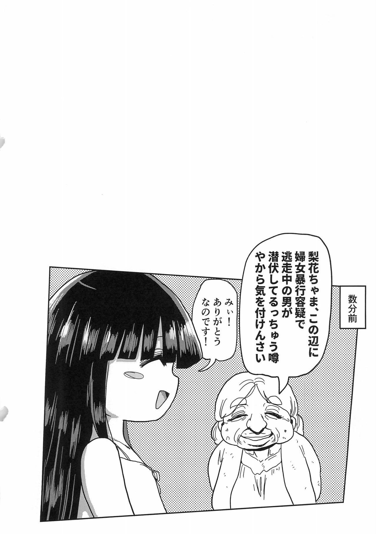 Kaijou Genteibon Higurashi In Okashi Hen 1