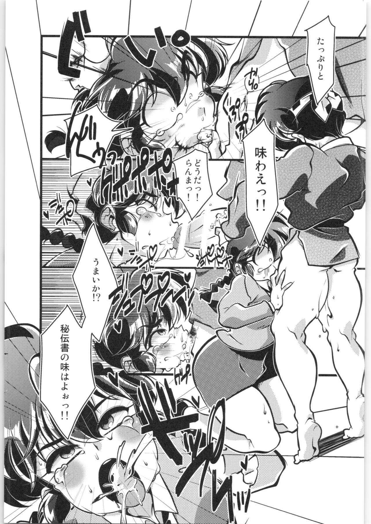 Sono Ai Watashi ni Kimenasai! 13