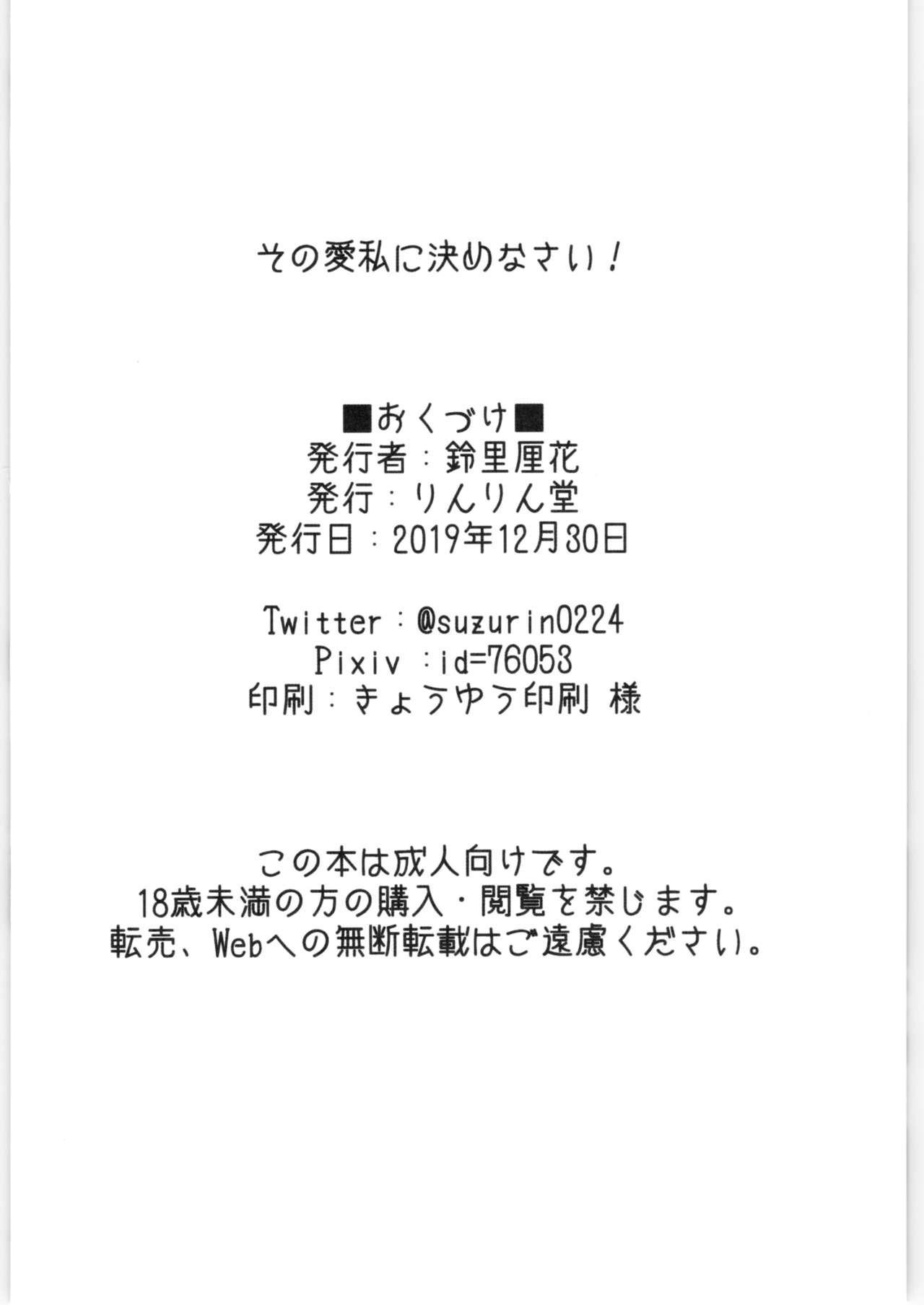 Sono Ai Watashi ni Kimenasai! 20