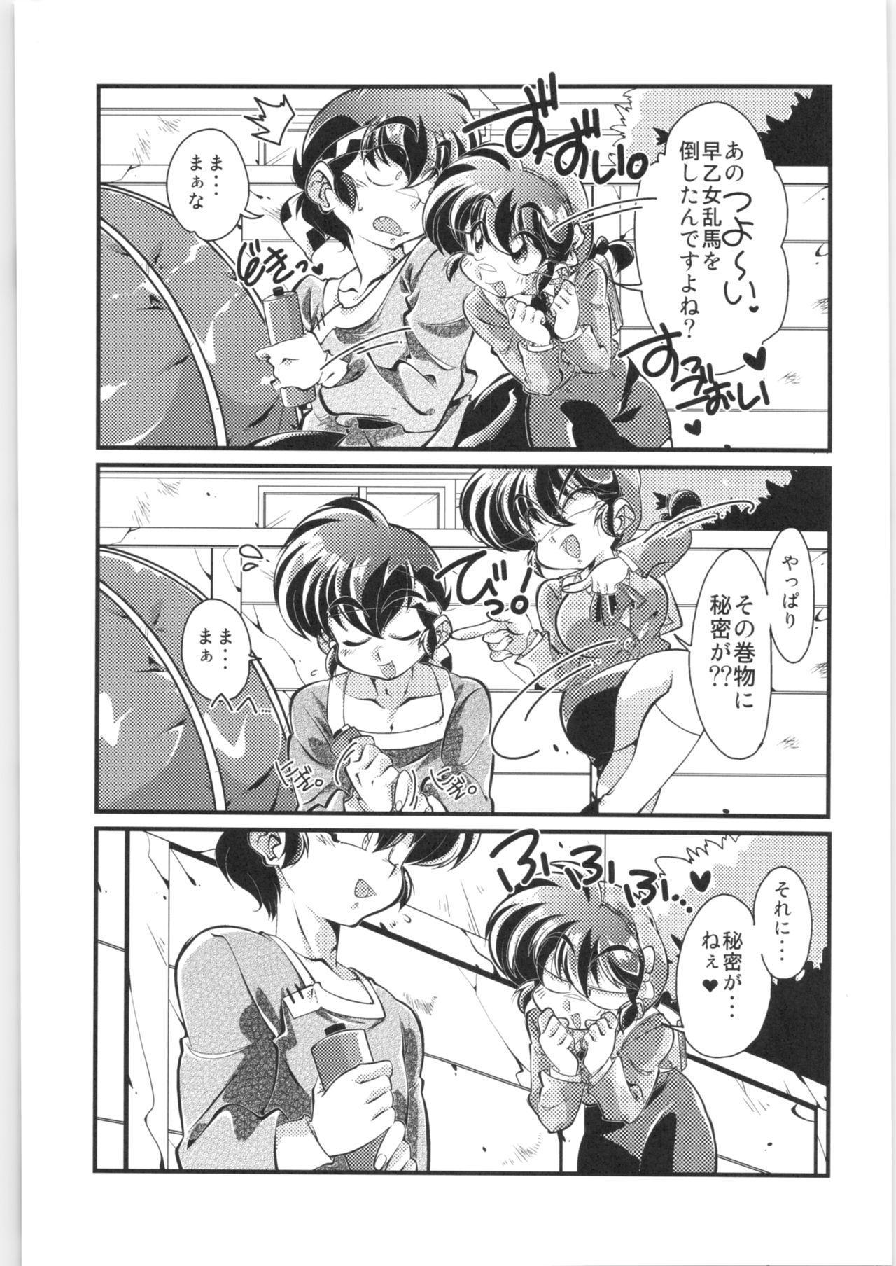 Sono Ai Watashi ni Kimenasai! 3