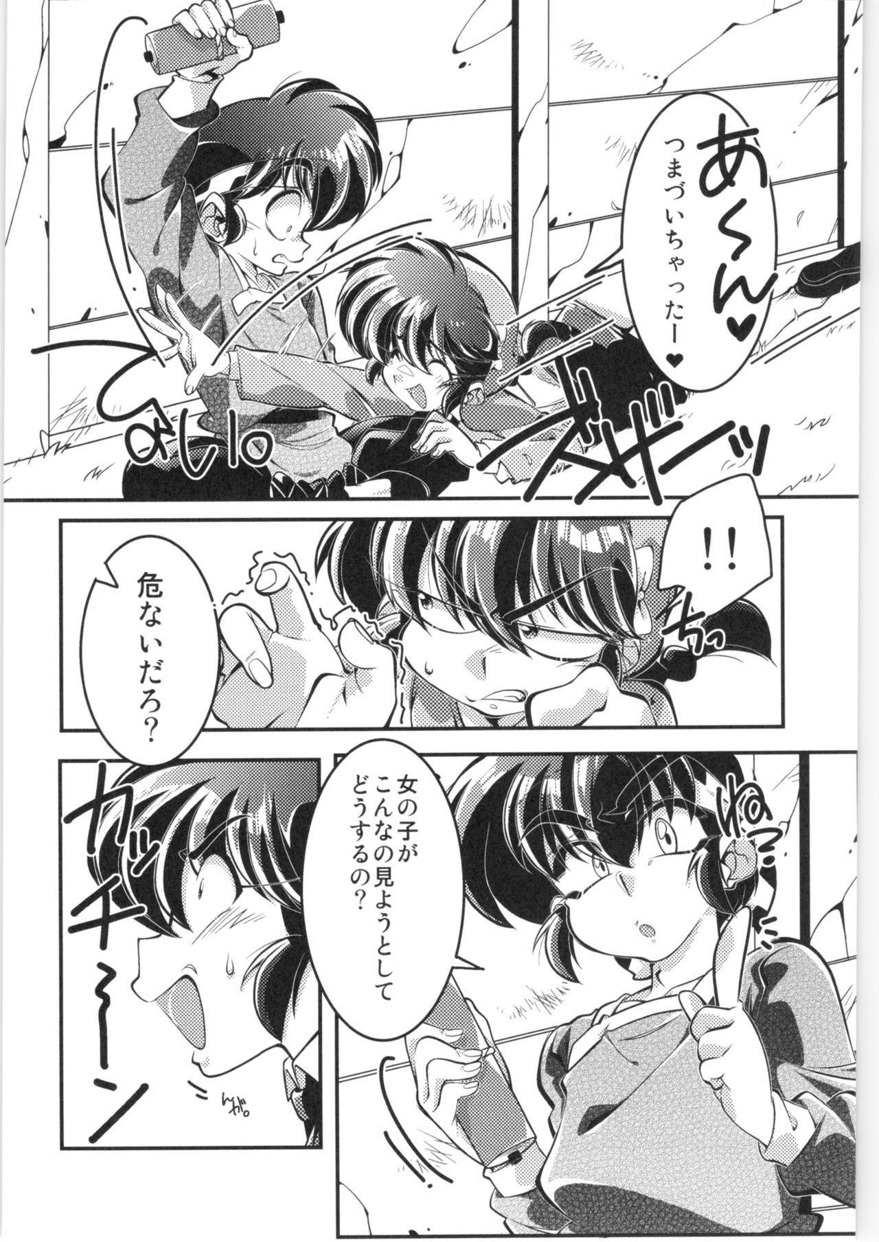 Sono Ai Watashi ni Kimenasai! 4