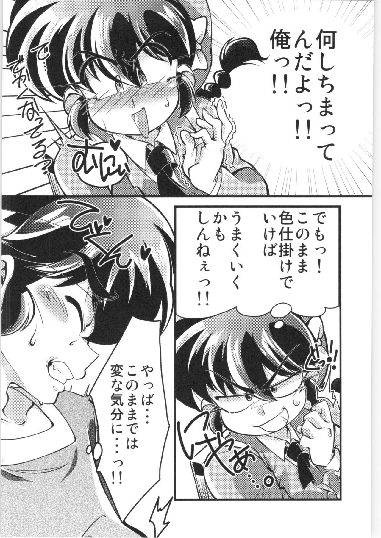Sono Ai Watashi ni Kimenasai! 6
