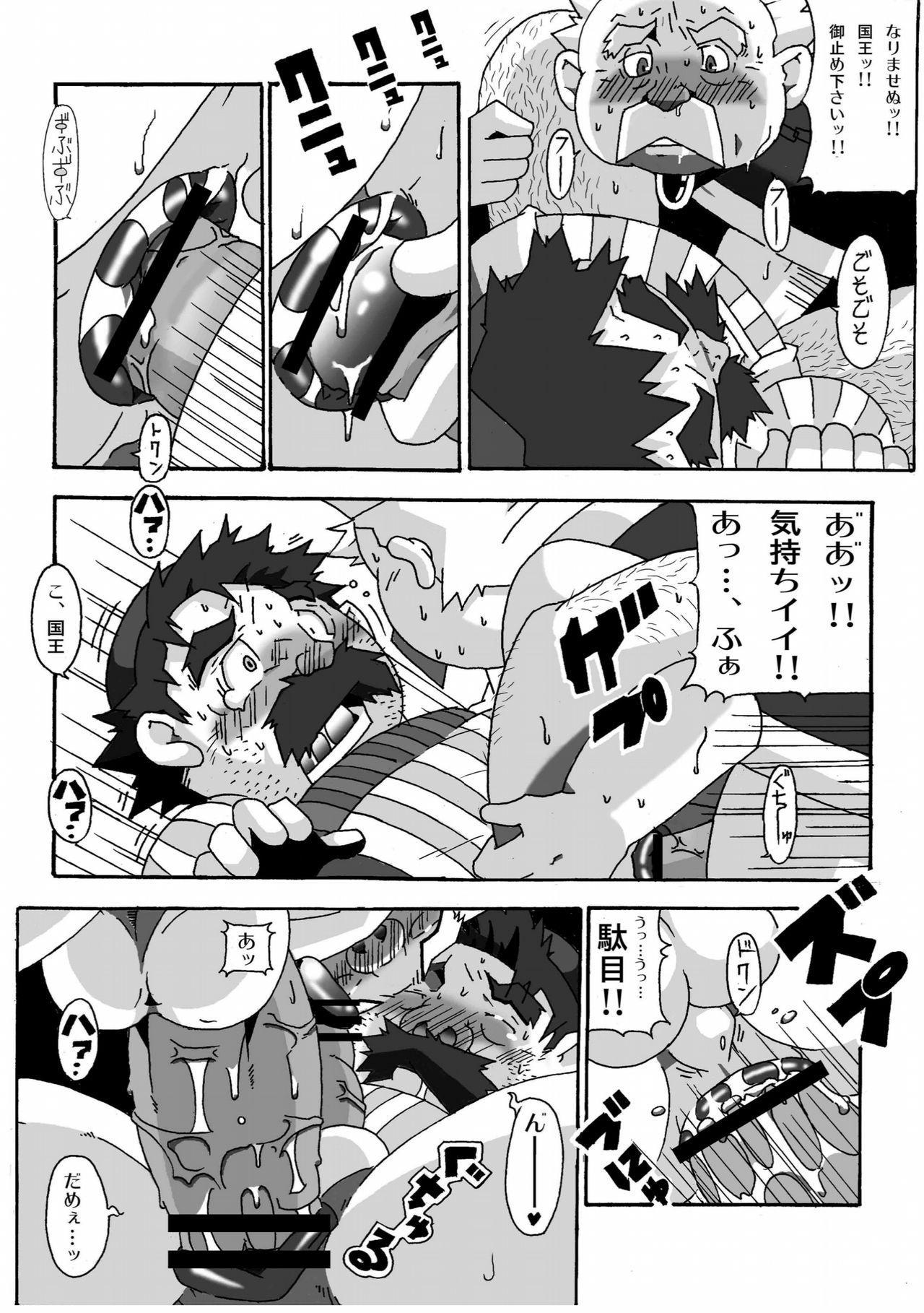 Torneko no Himitsu 13