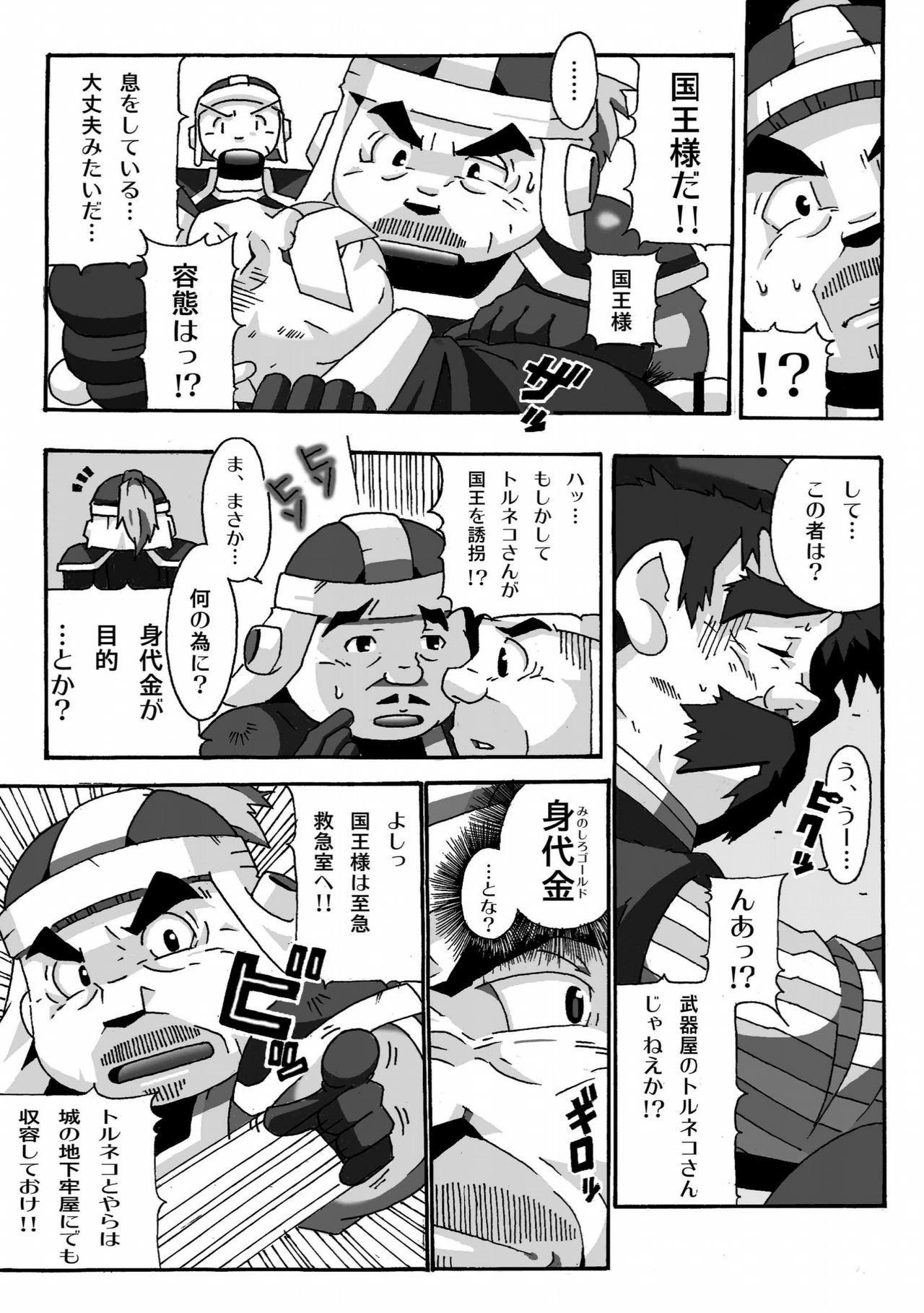 Torneko no Himitsu 16