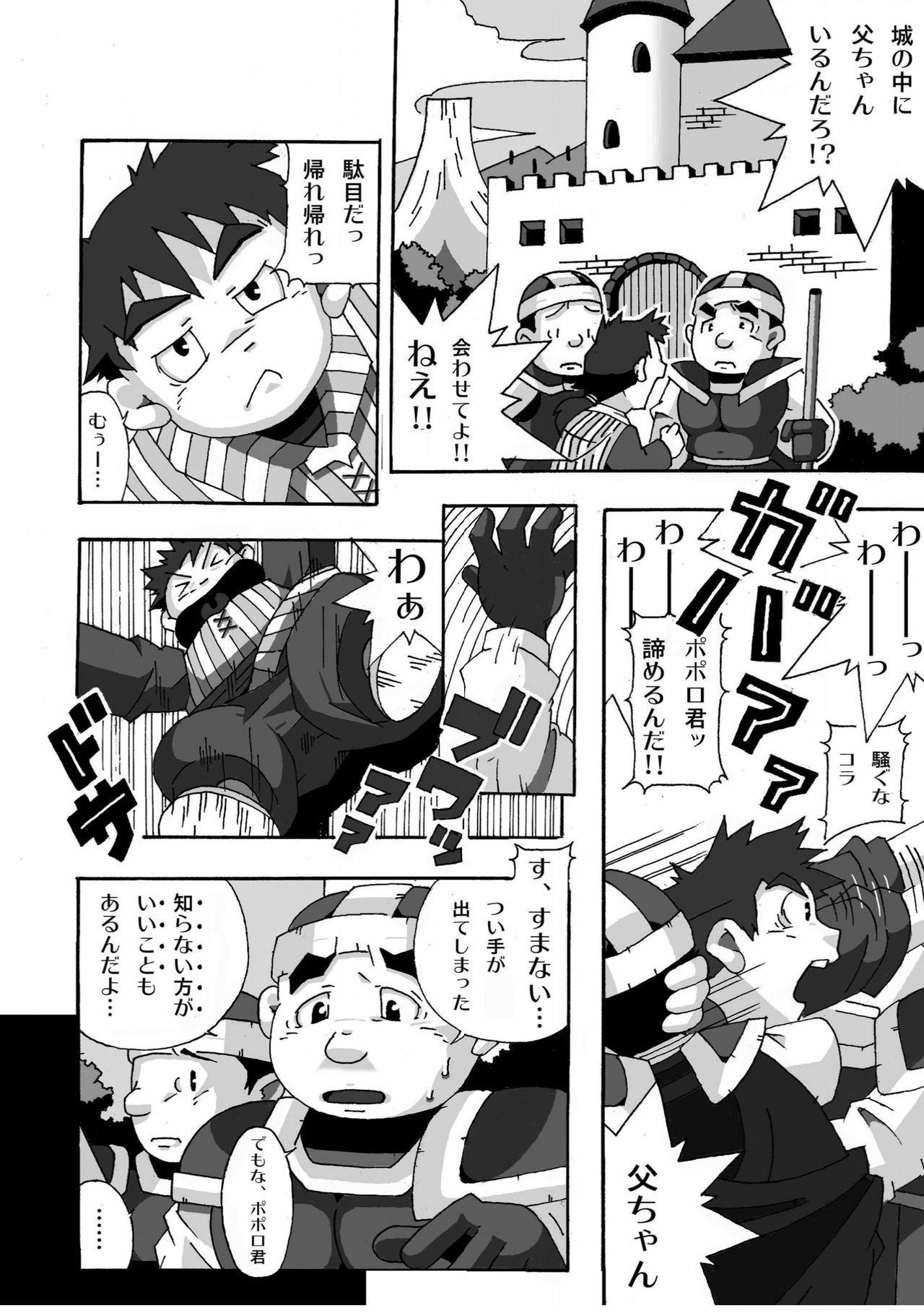 Torneko no Himitsu 17