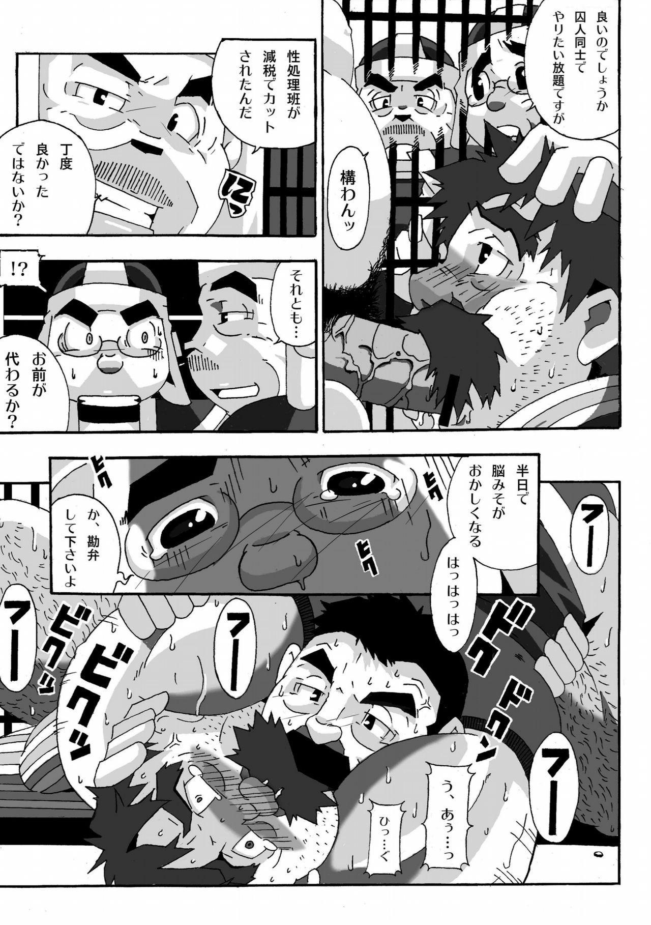 Torneko no Himitsu 20