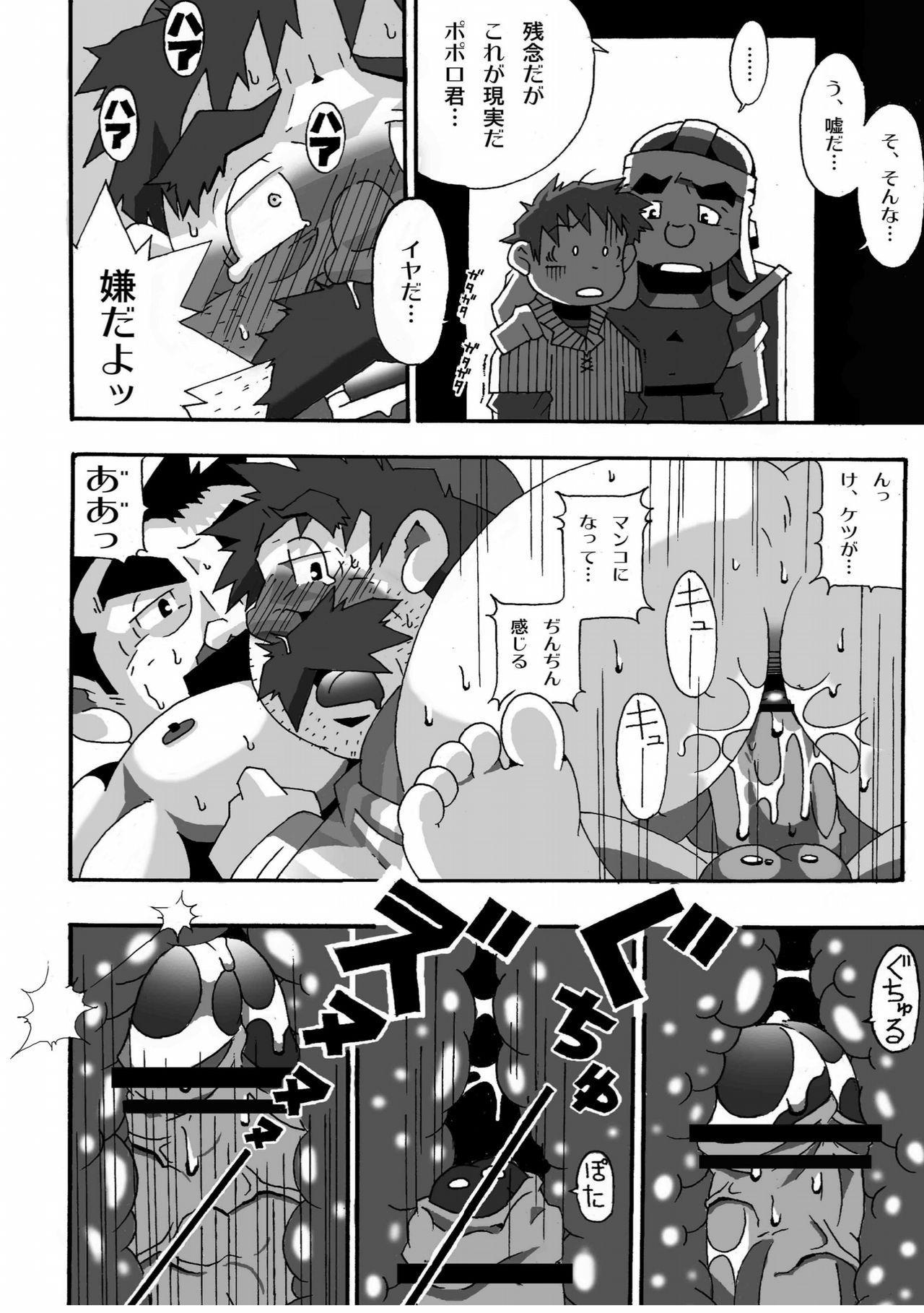 Torneko no Himitsu 23