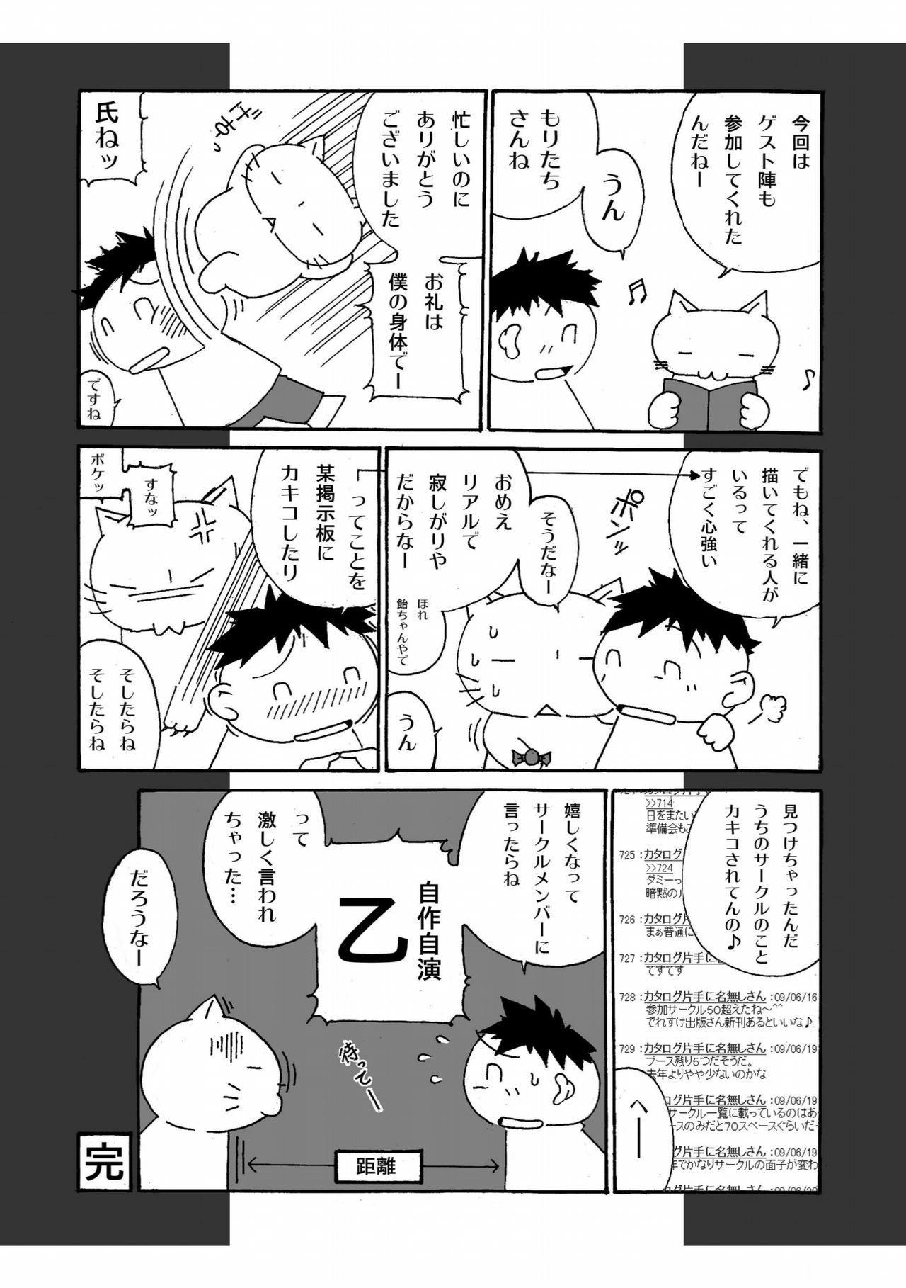 Torneko no Himitsu 28