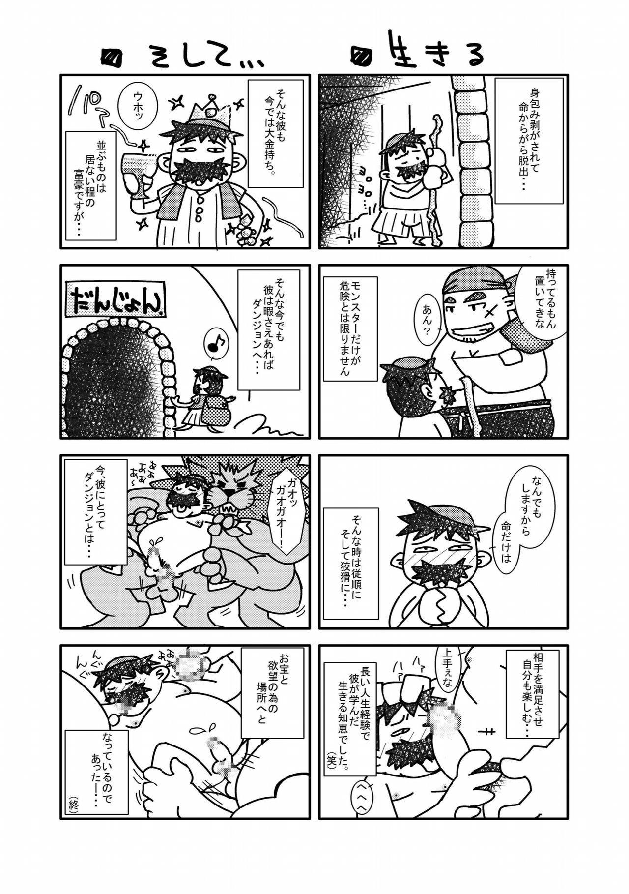 Torneko no Himitsu 30