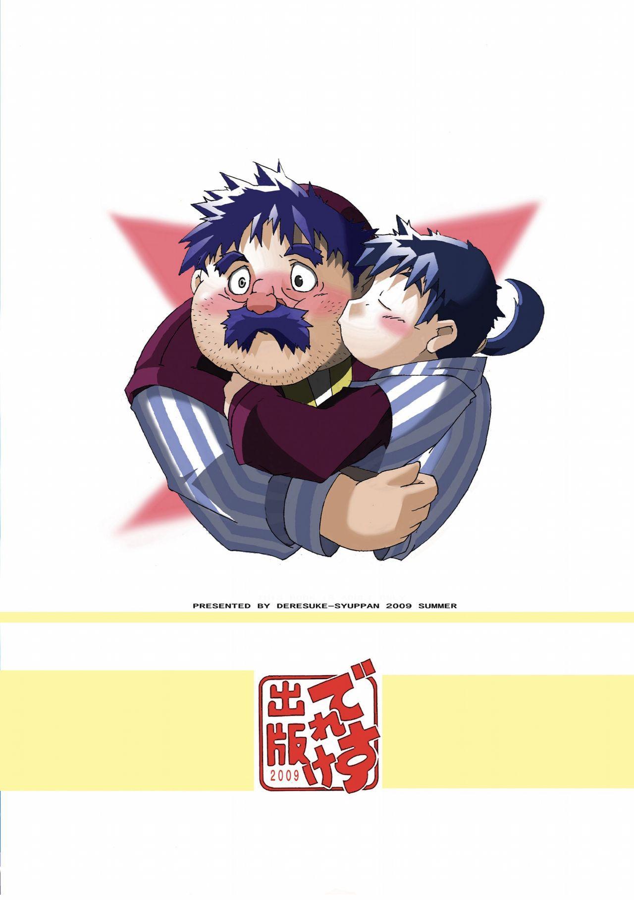 Torneko no Himitsu 33