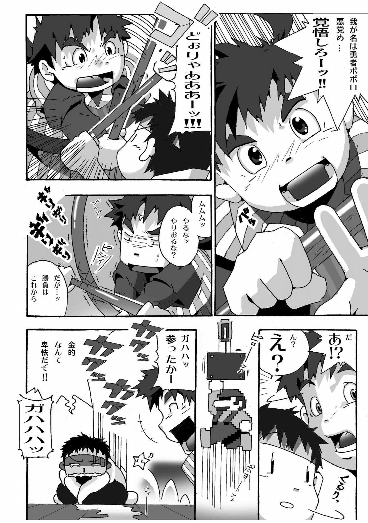 Torneko no Himitsu 3