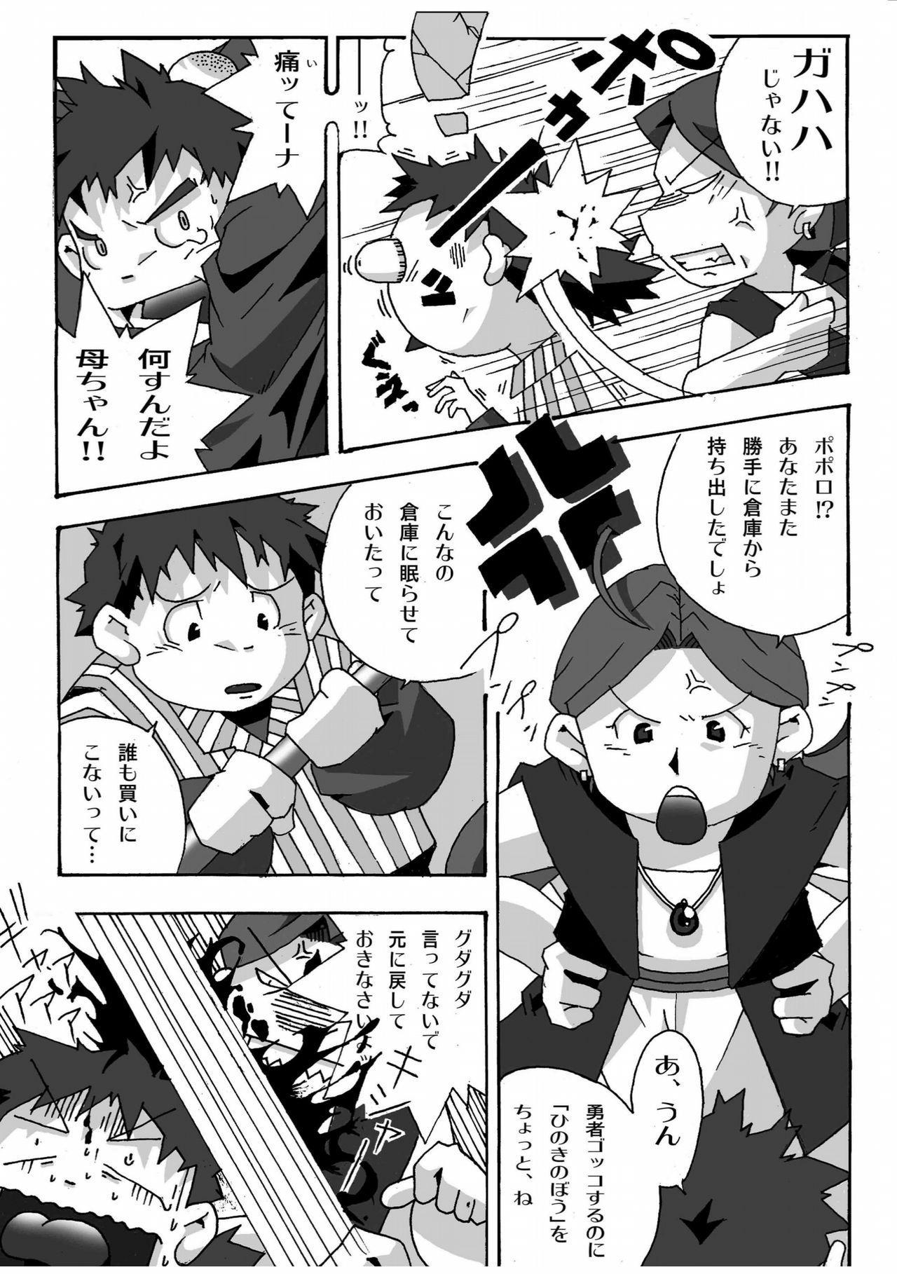 Torneko no Himitsu 4