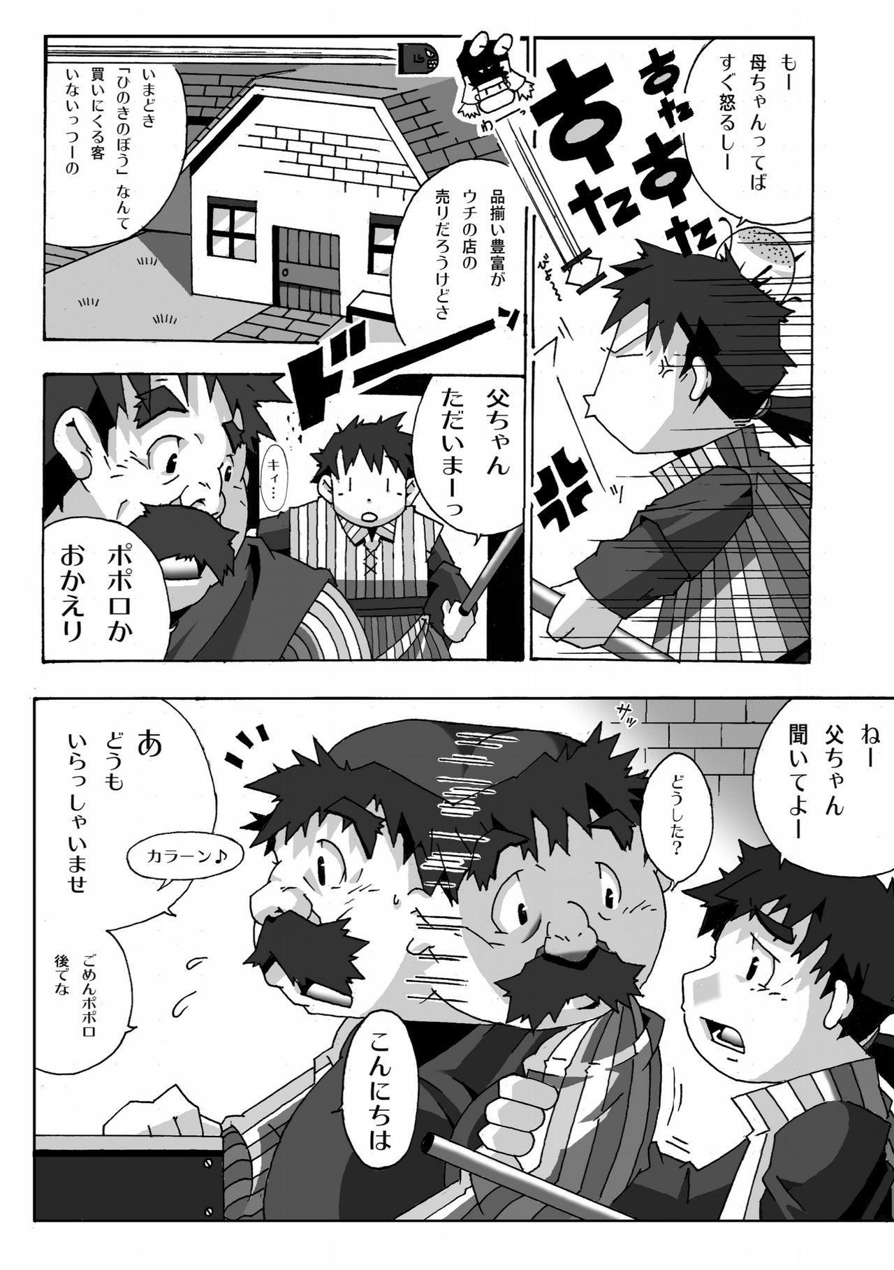 Torneko no Himitsu 5