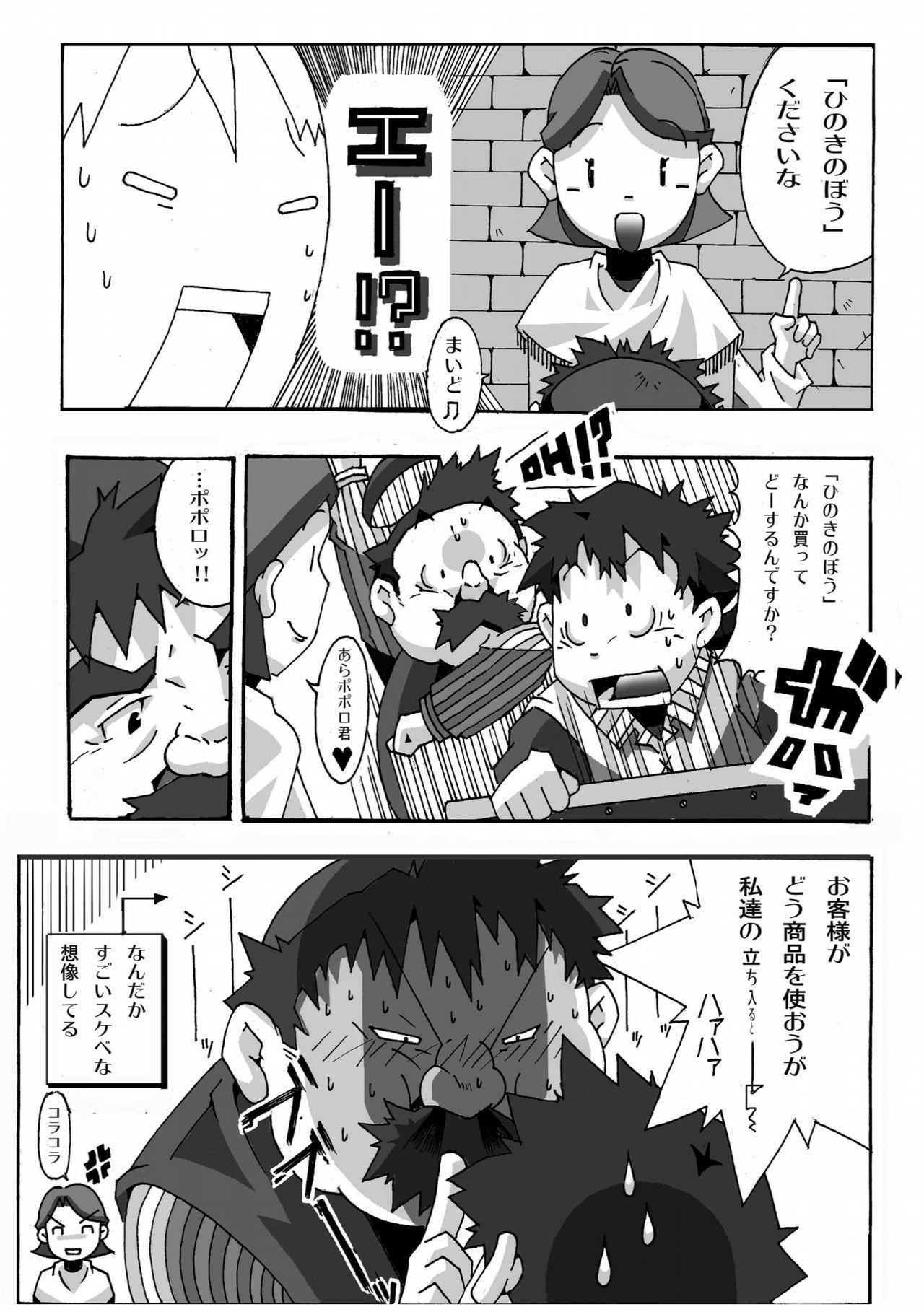 Torneko no Himitsu 6