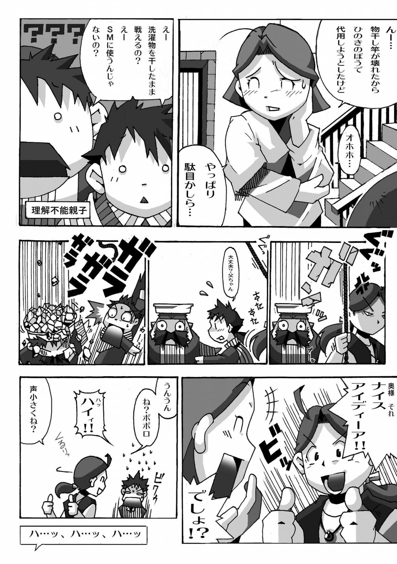 Torneko no Himitsu 7