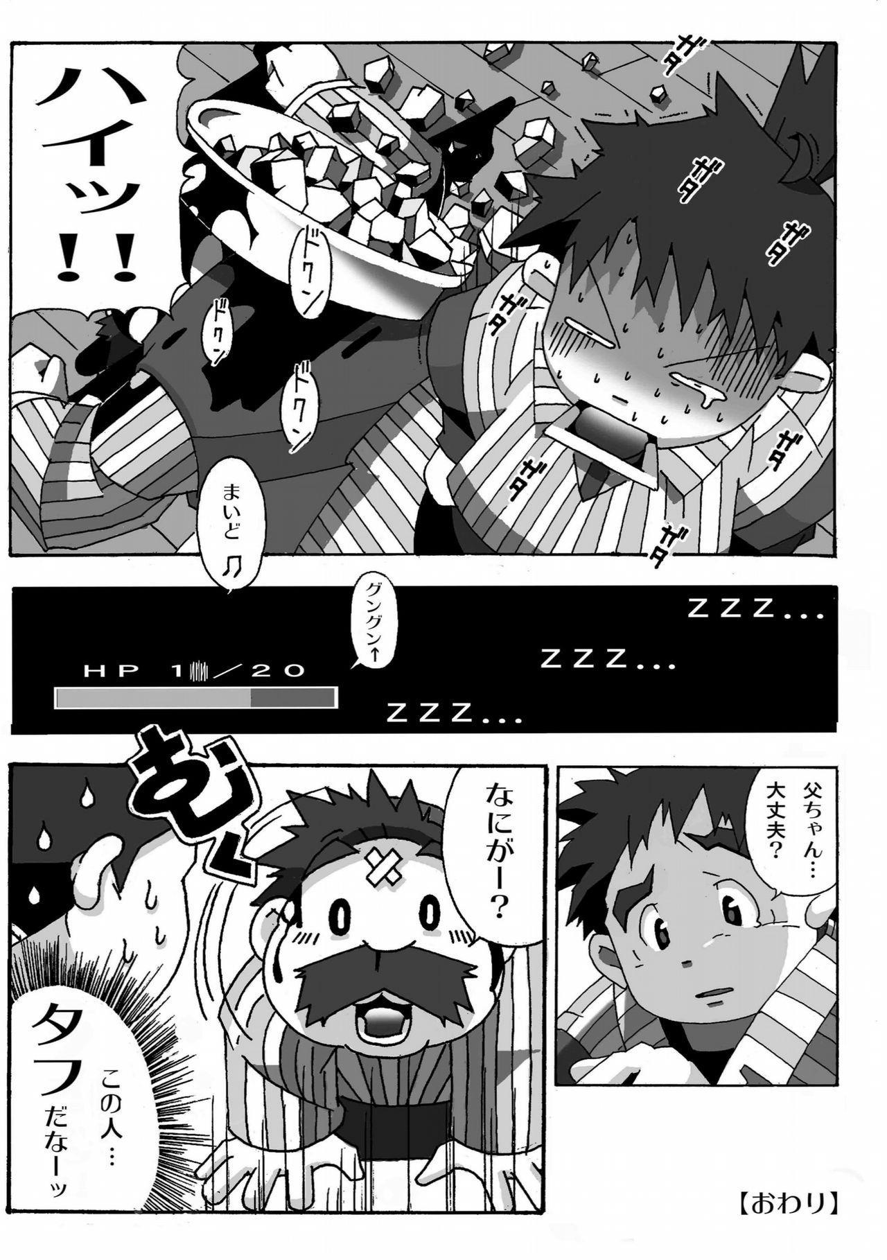 Torneko no Himitsu 8