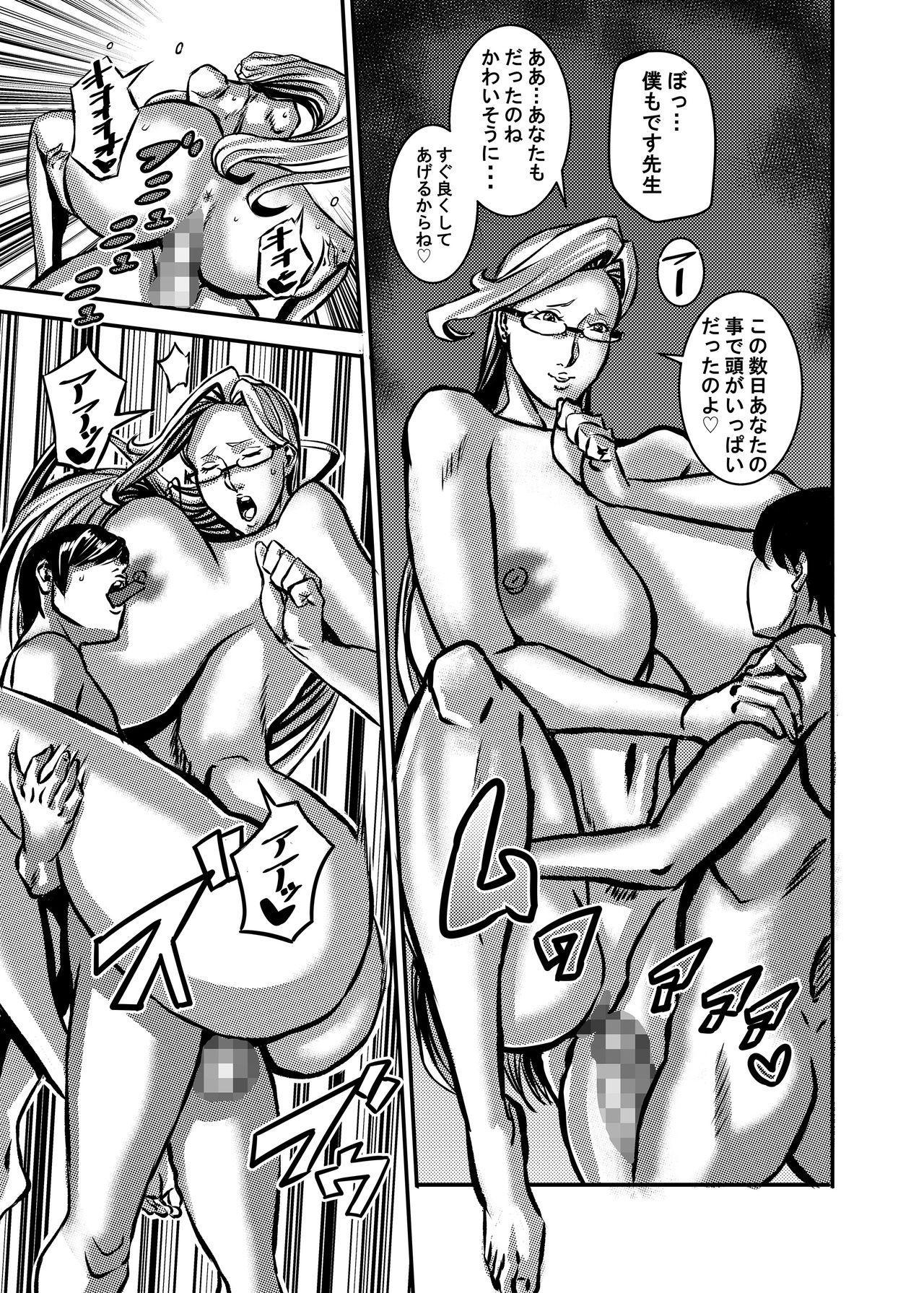 Venus Mansion Episode 5 41