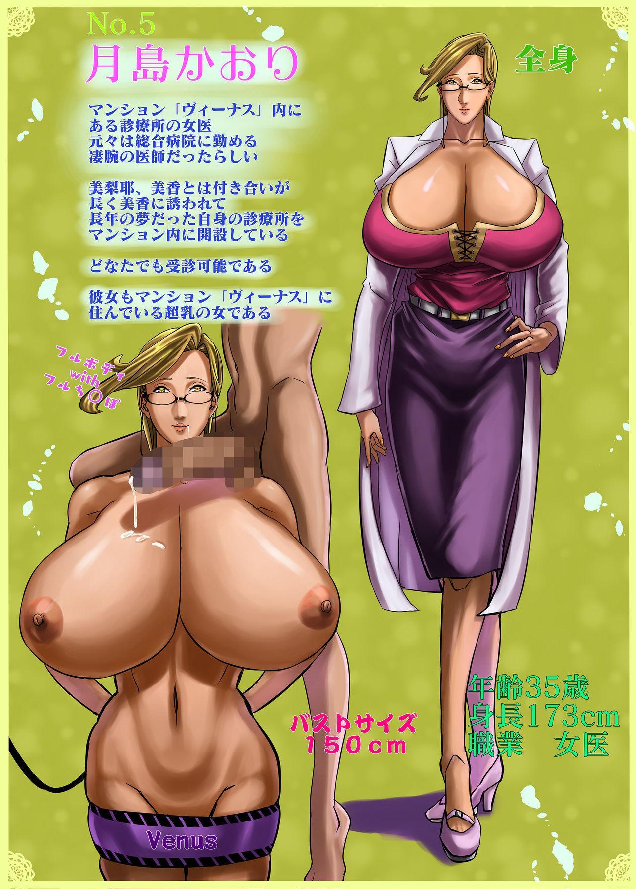 Venus Mansion Episode 5 55
