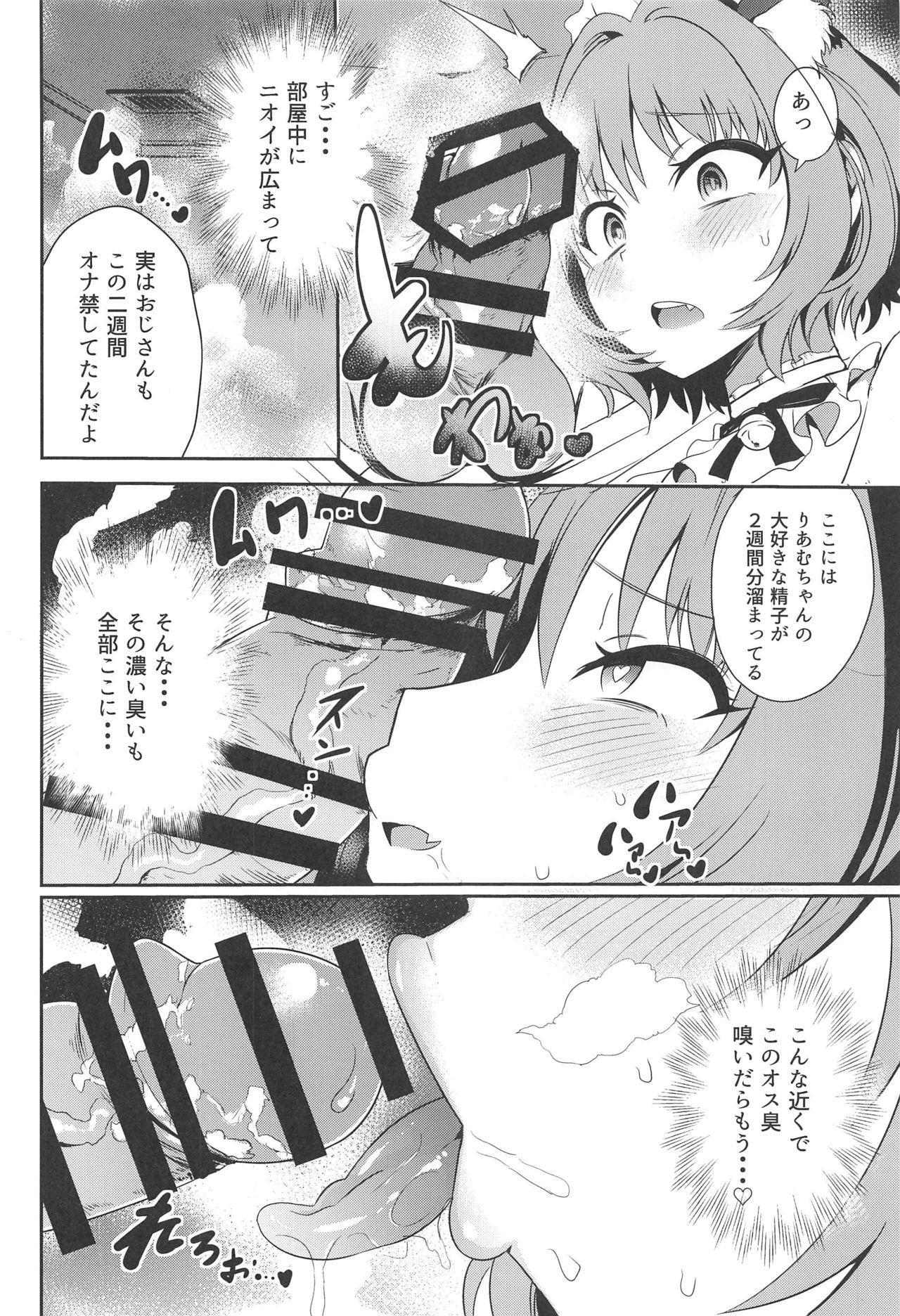 Oji-san Chinpo ni Makenai Riamu Hon 10