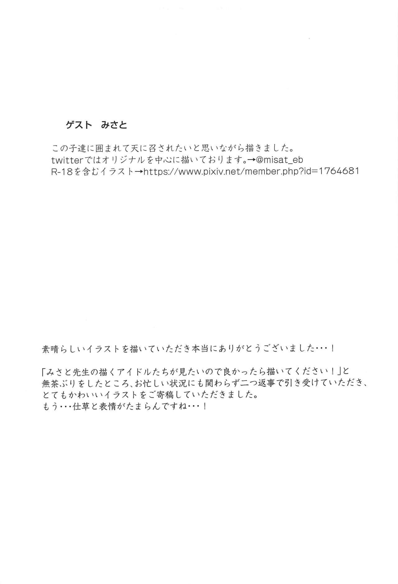 Oji-san Chinpo ni Makenai Riamu Hon 23