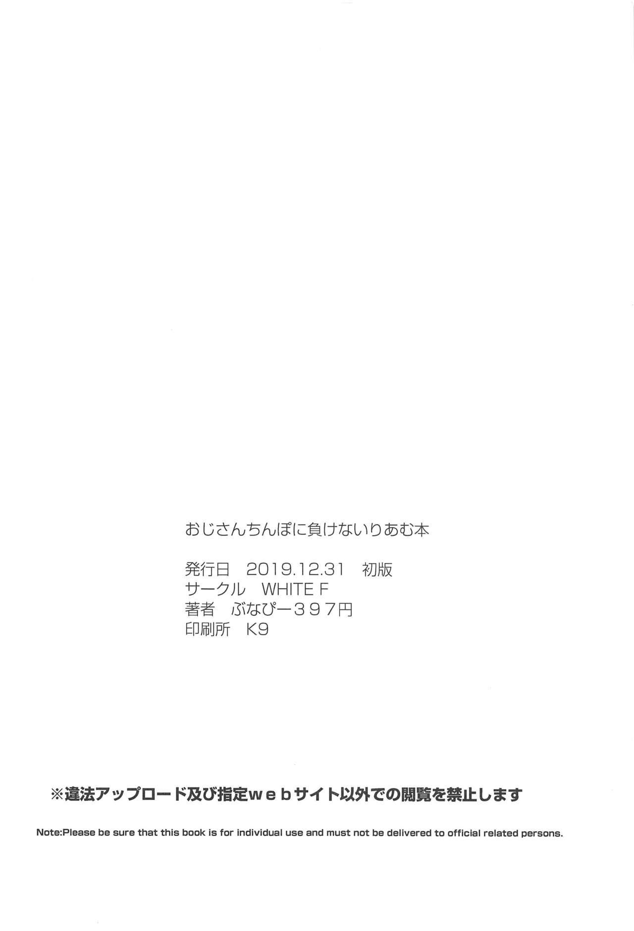 Oji-san Chinpo ni Makenai Riamu Hon 24