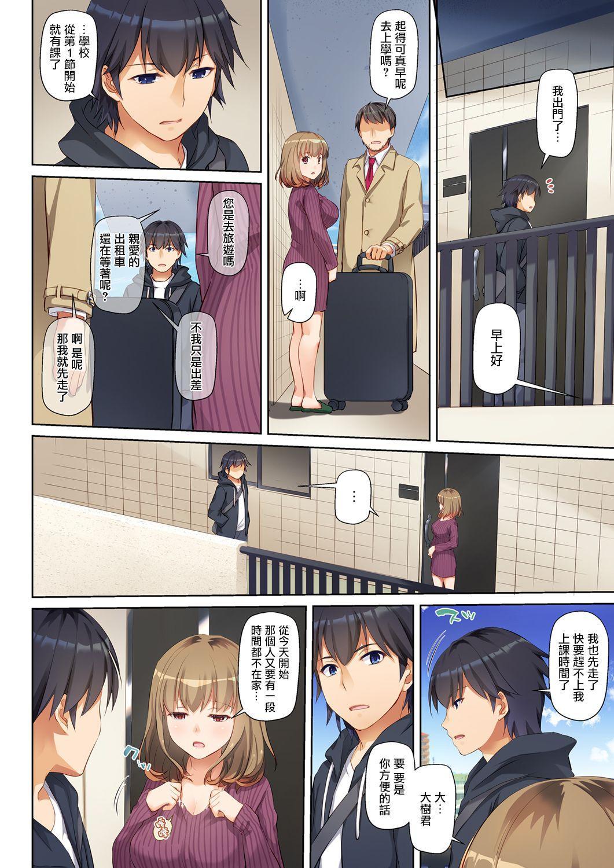 Hitozuma Osananajimi to Hitonatsu no Dekigoto DLO-07 44