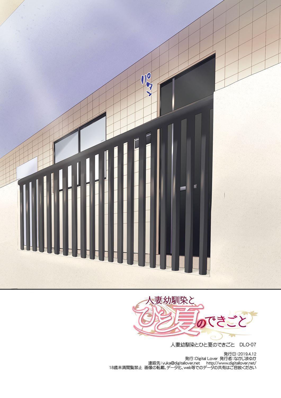 Hitozuma Osananajimi to Hitonatsu no Dekigoto DLO-07 46