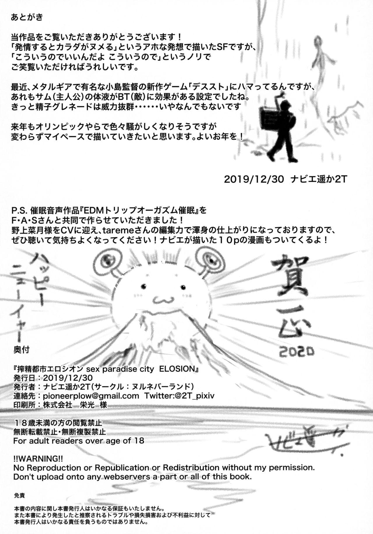Sakusei Toshi Elosion - Sex Paradise City Elosion 30