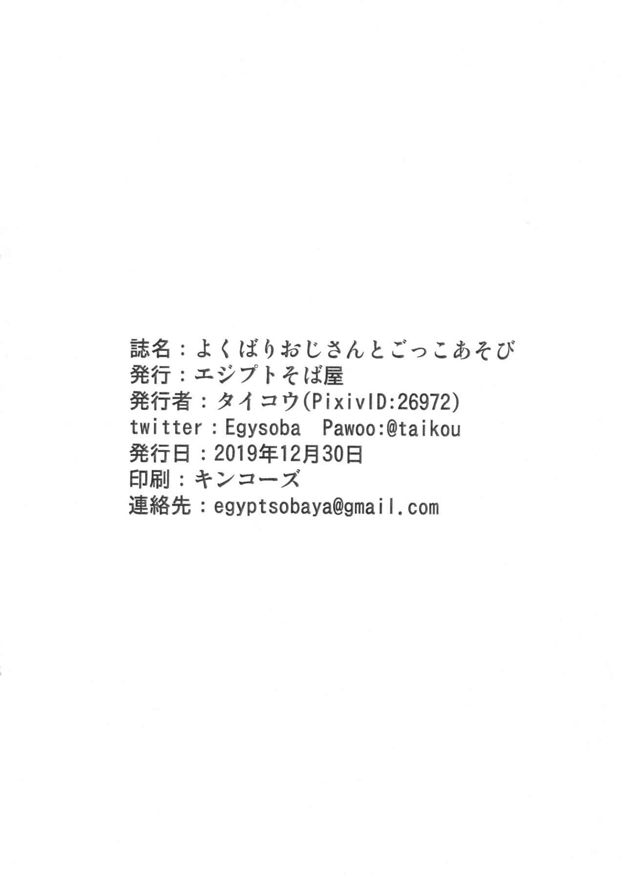 Yokubari Oji-san to Gokko Asobi 11