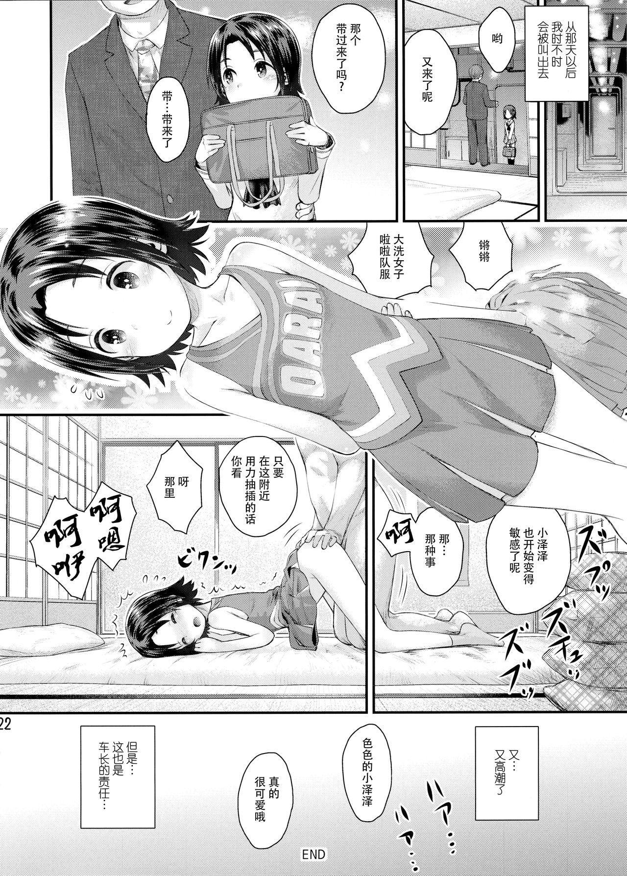 Gakuenkan ni Ojama Shichau zo!! 22