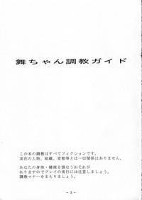 舞ちゃん調教ガイド 1
