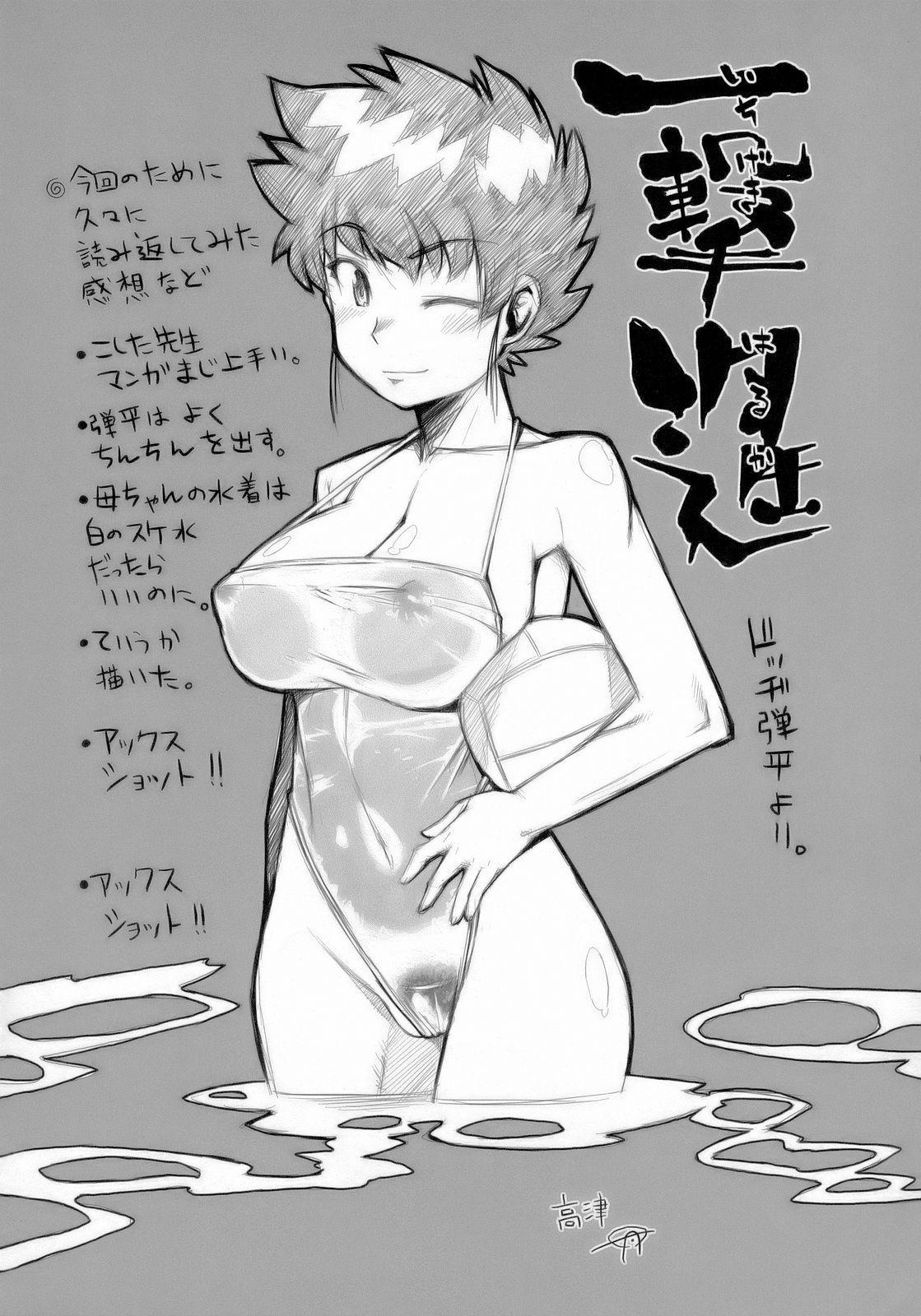 Gekkan Young Maman Zoukangou 28