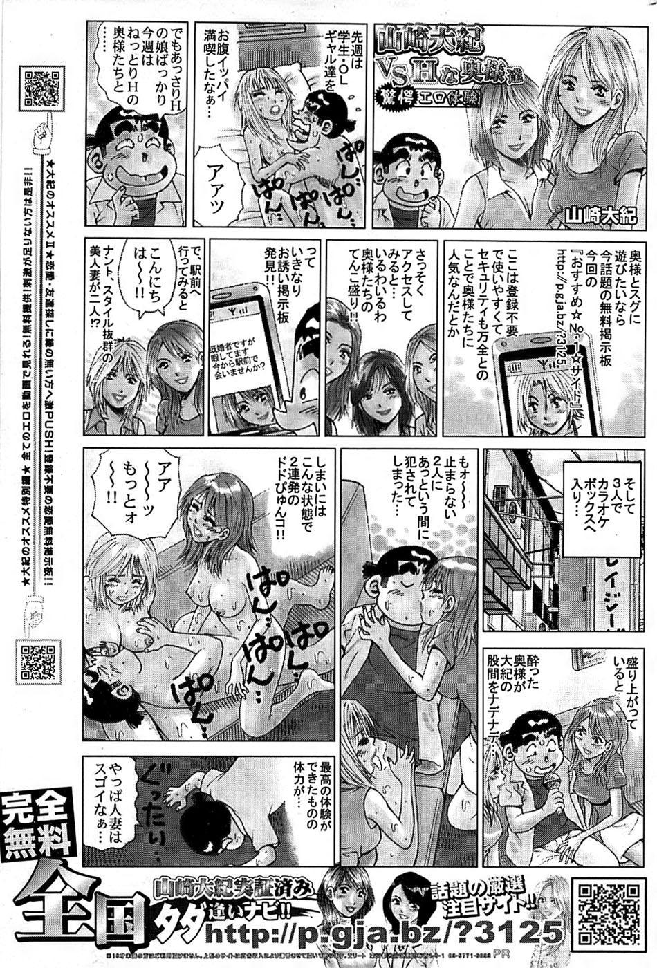 Comic Bazooka 2007-09 206