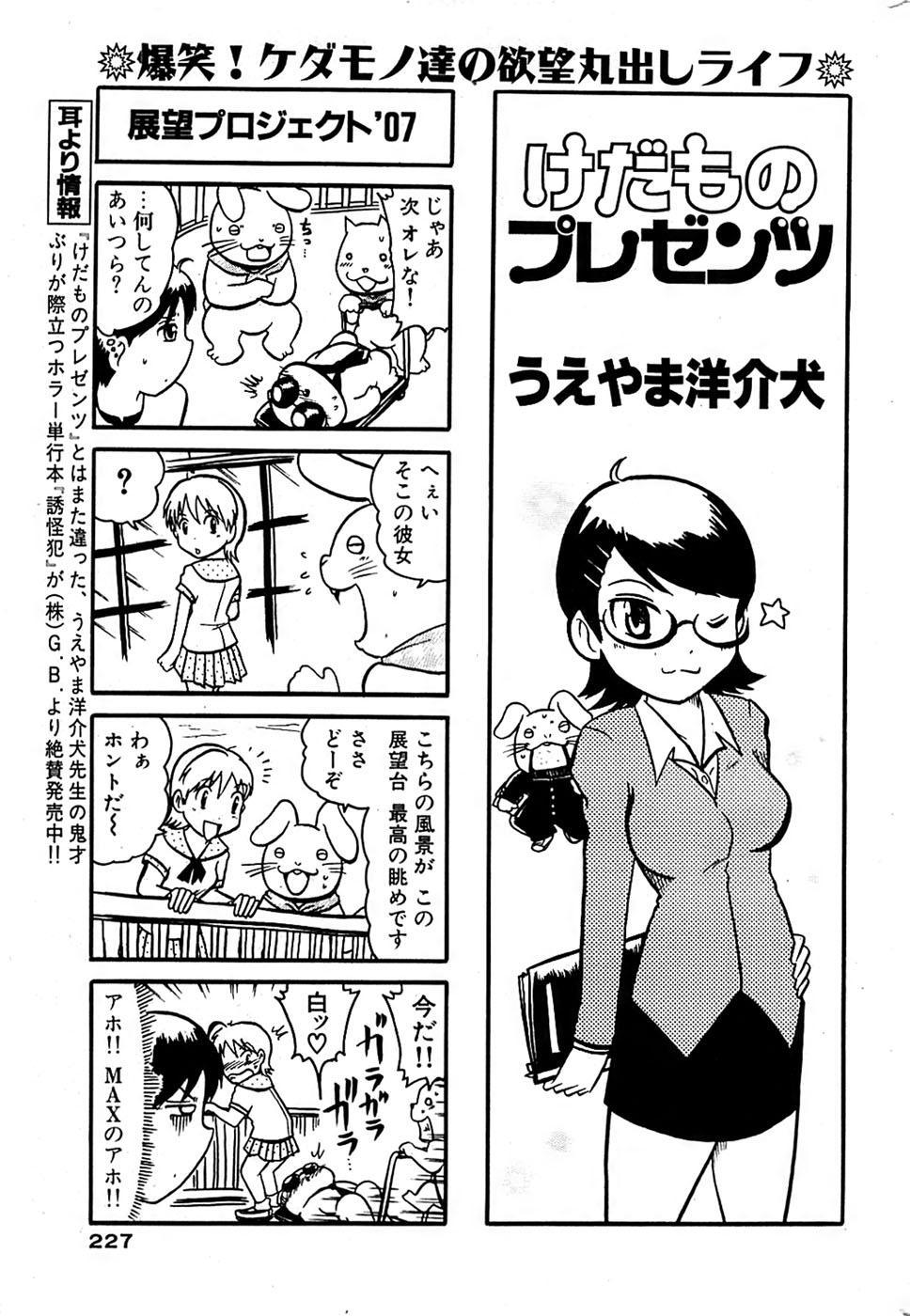 Comic Bazooka 2007-09 226