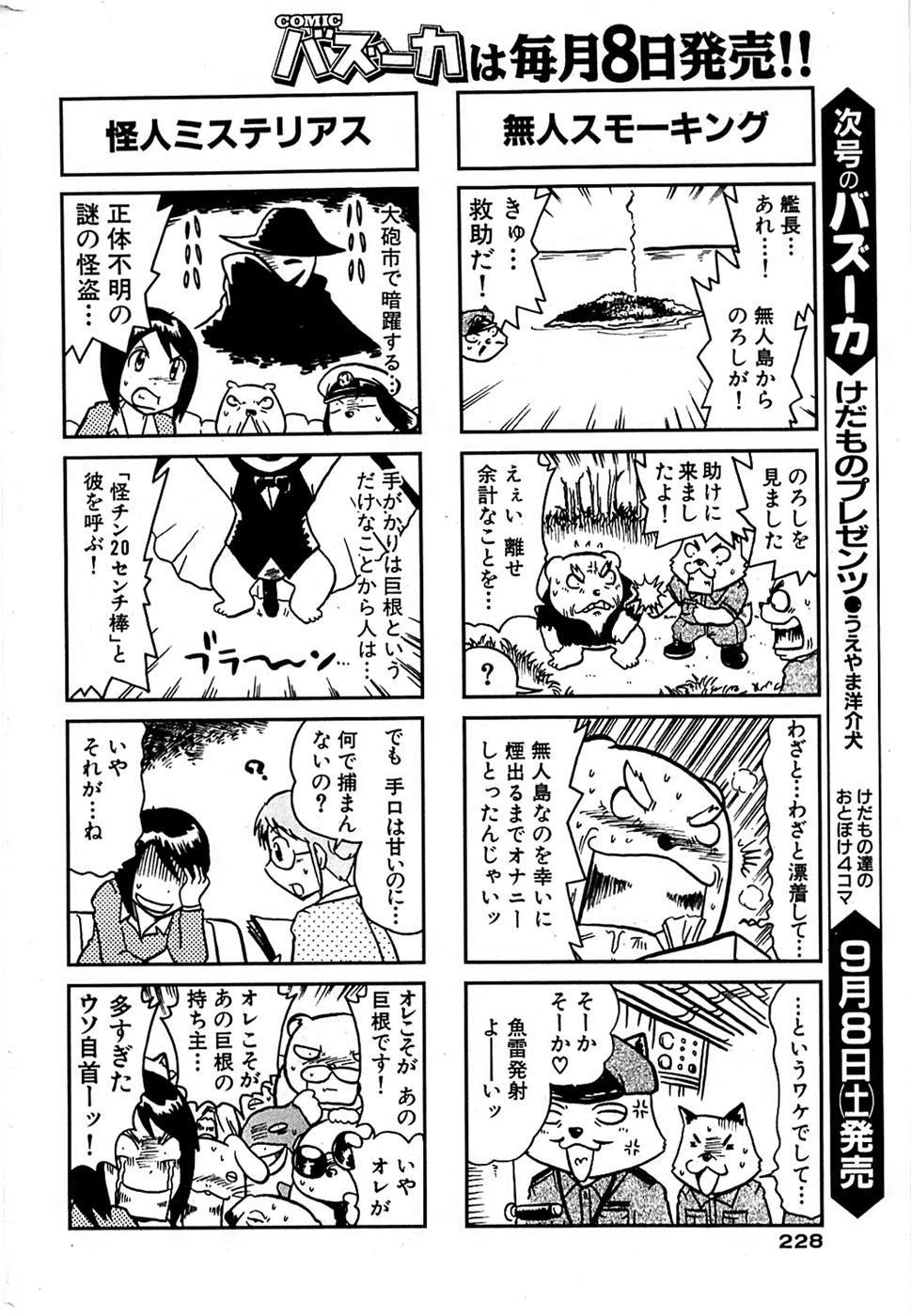 Comic Bazooka 2007-09 227