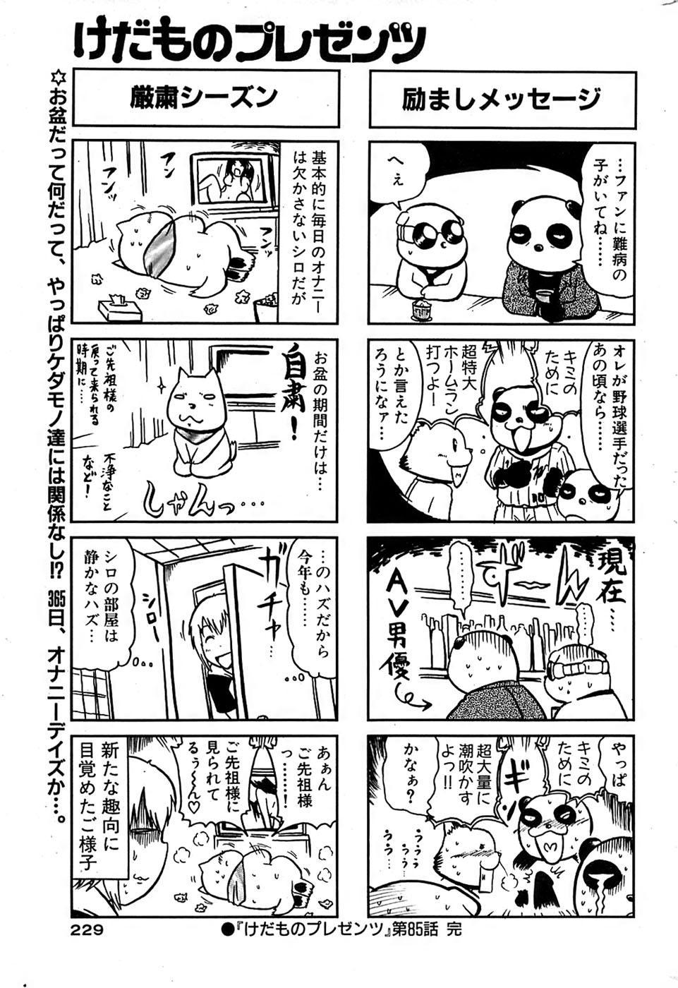 Comic Bazooka 2007-09 228