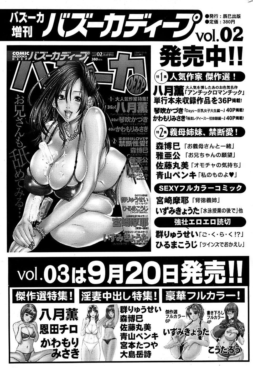 Comic Bazooka 2007-09 240